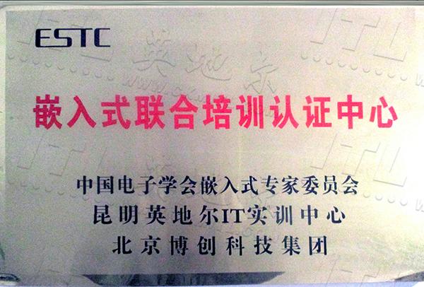 嵌入式培训认证中心
