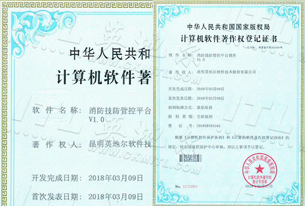 2018著作权证书:消防技防管控平台软件