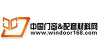 中国门窗网&配套建材网