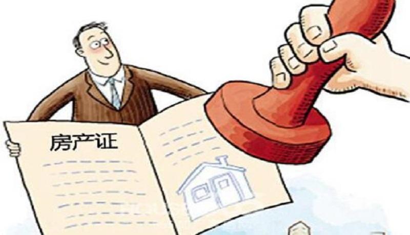 房產繼承流程有哪些?