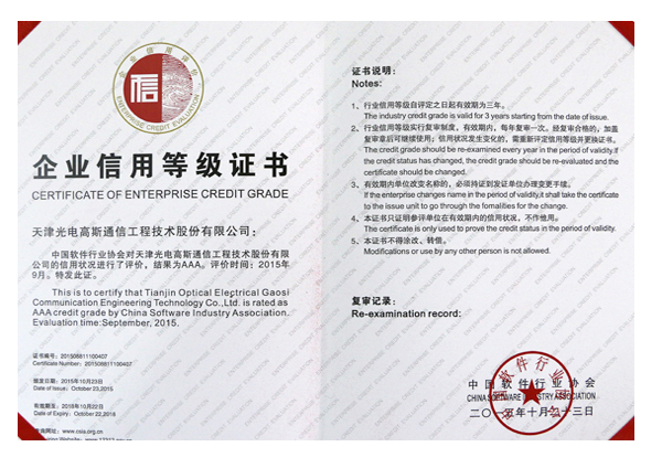 企业信用评价AAA级证书