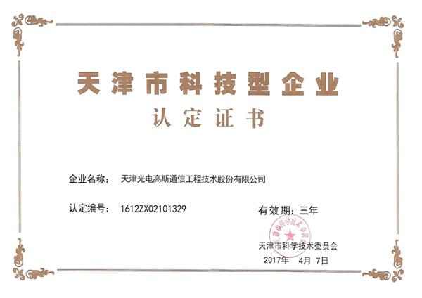 天津市科技型中小企业认定证书
