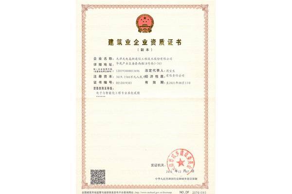 电子与智能化工程专业承包贰级证书