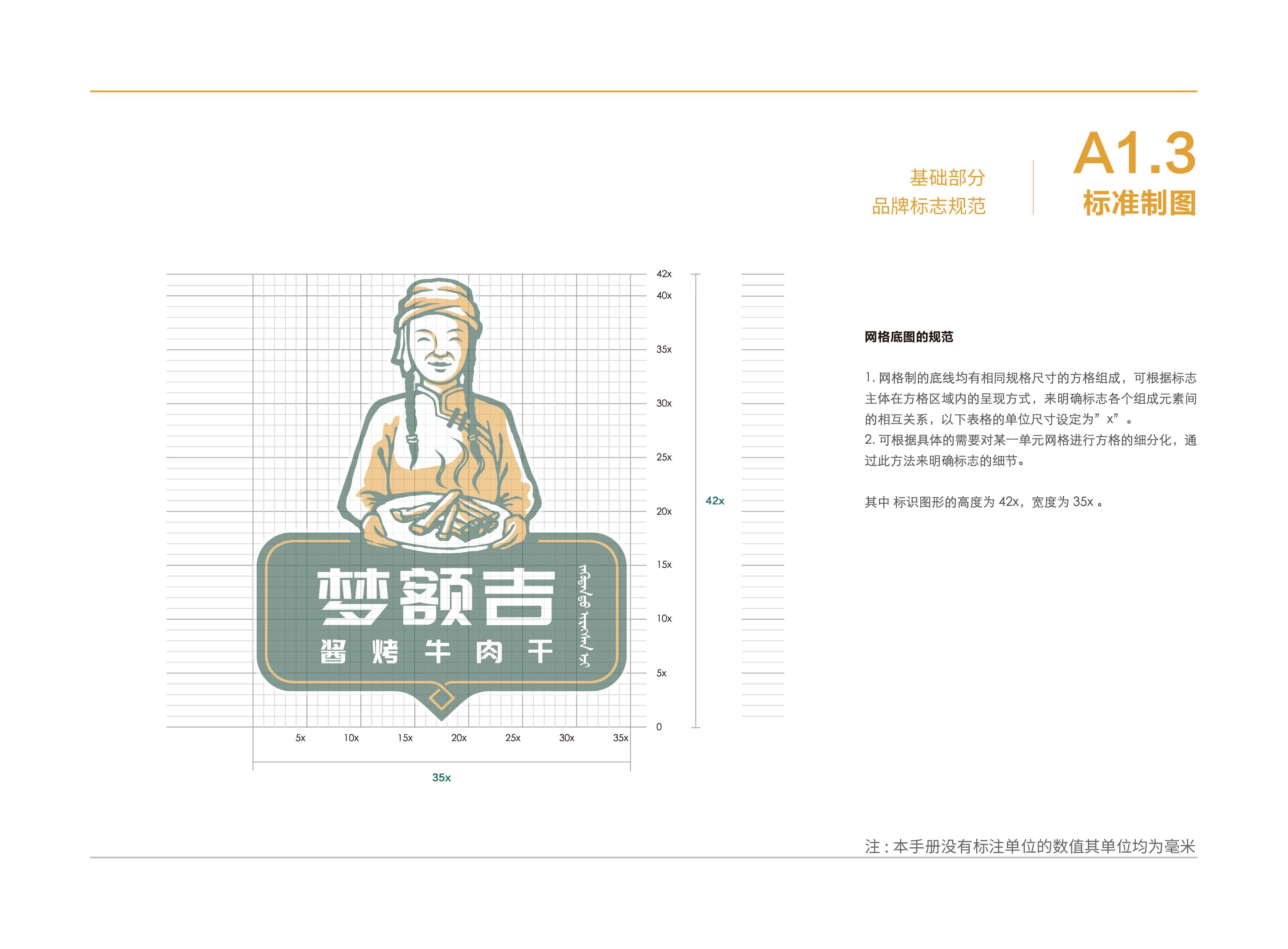 夢額吉VI手冊-08