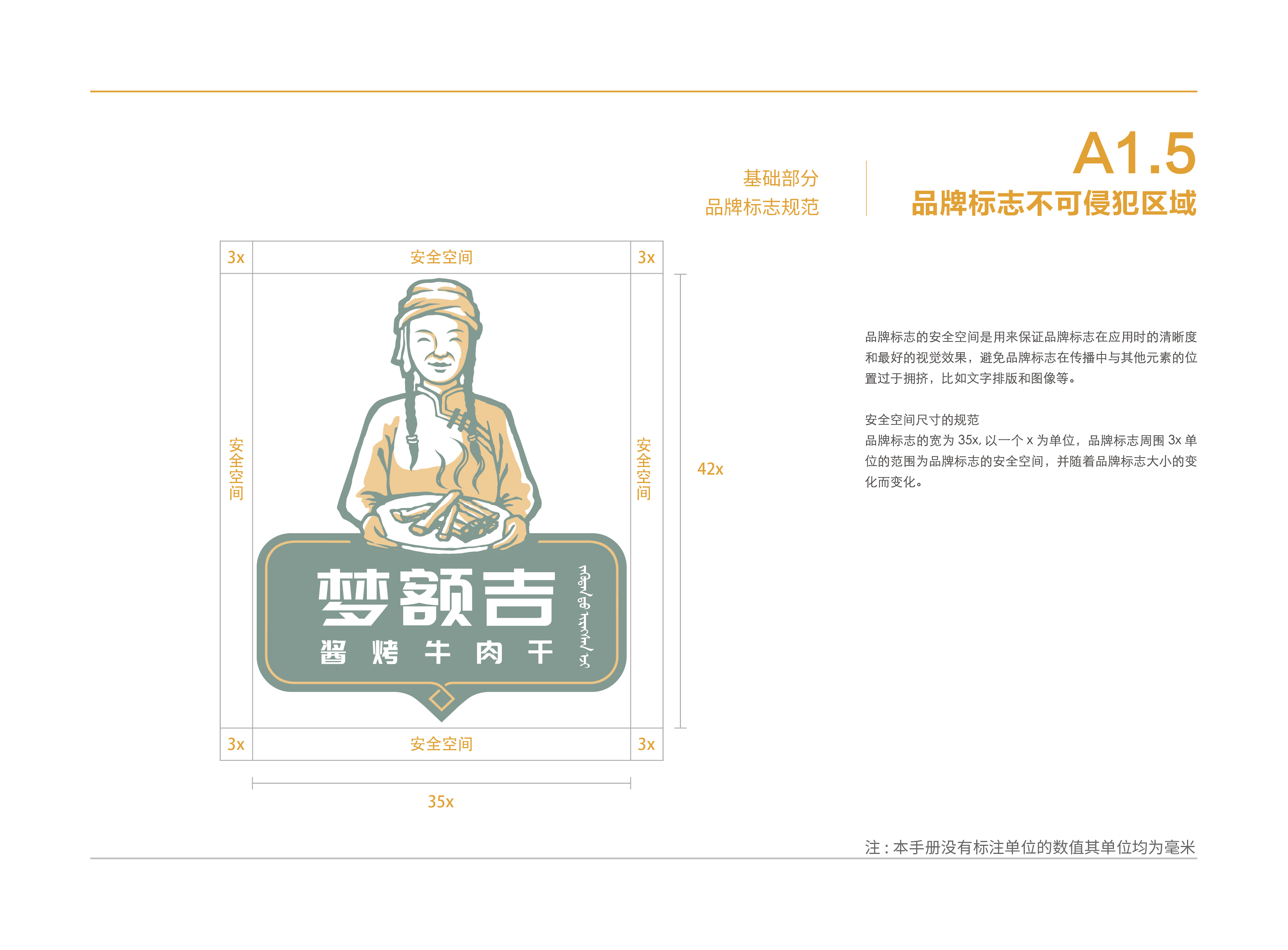 夢額吉VI手冊-10