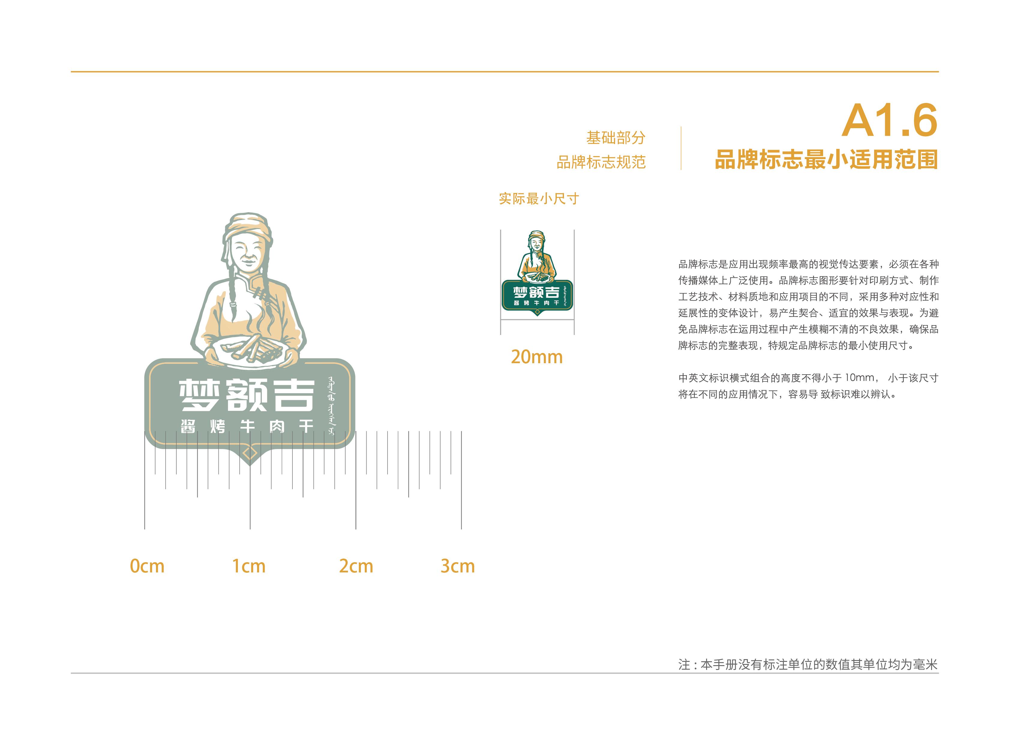 夢額吉VI手冊-11
