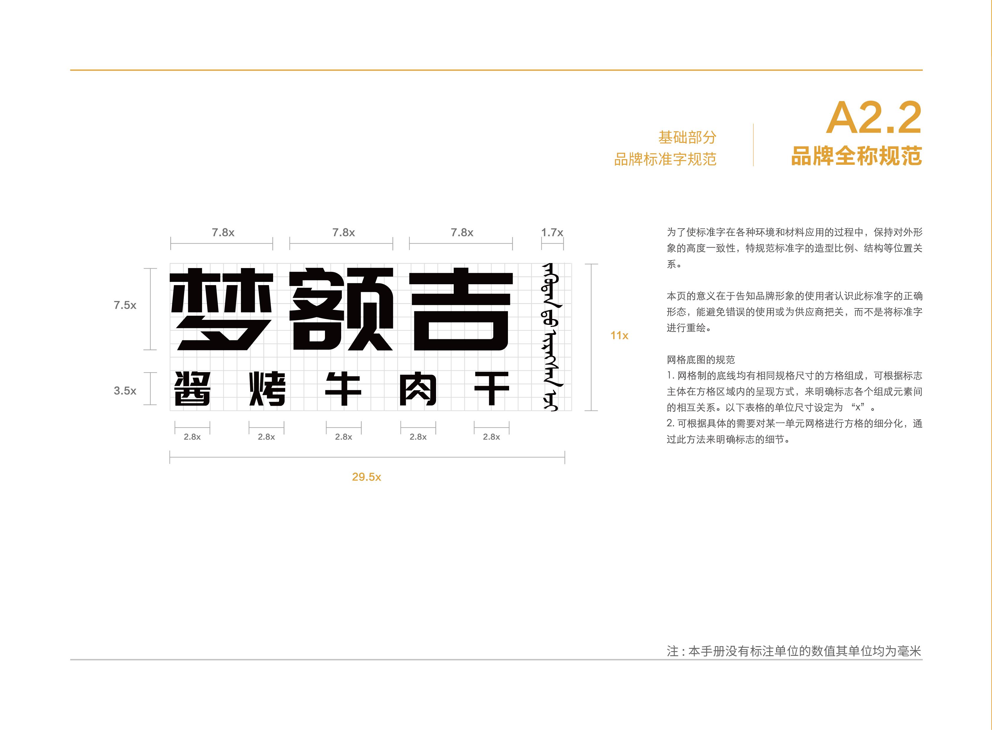 夢額吉VI手冊-14
