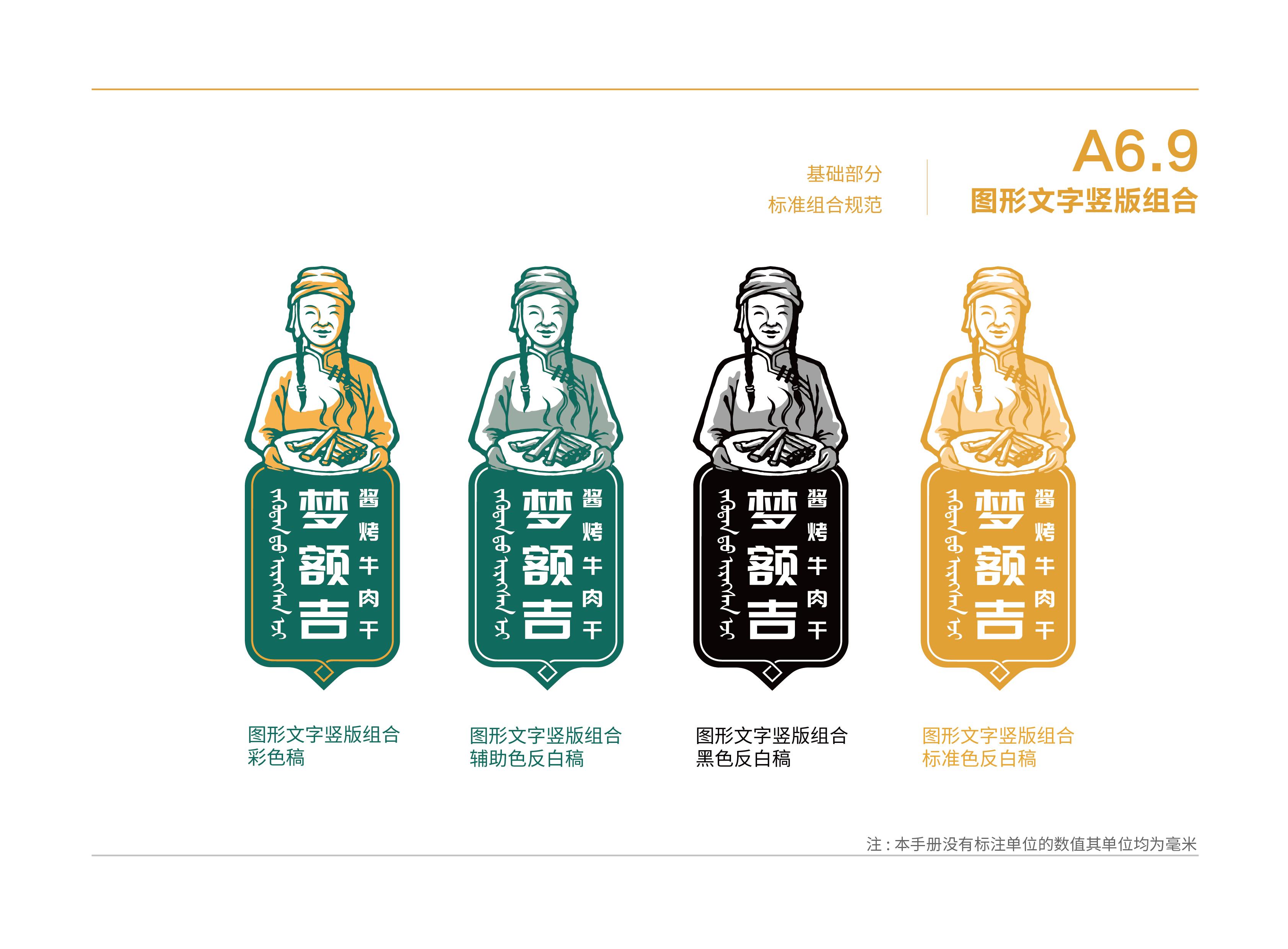 夢額吉VI手冊-35
