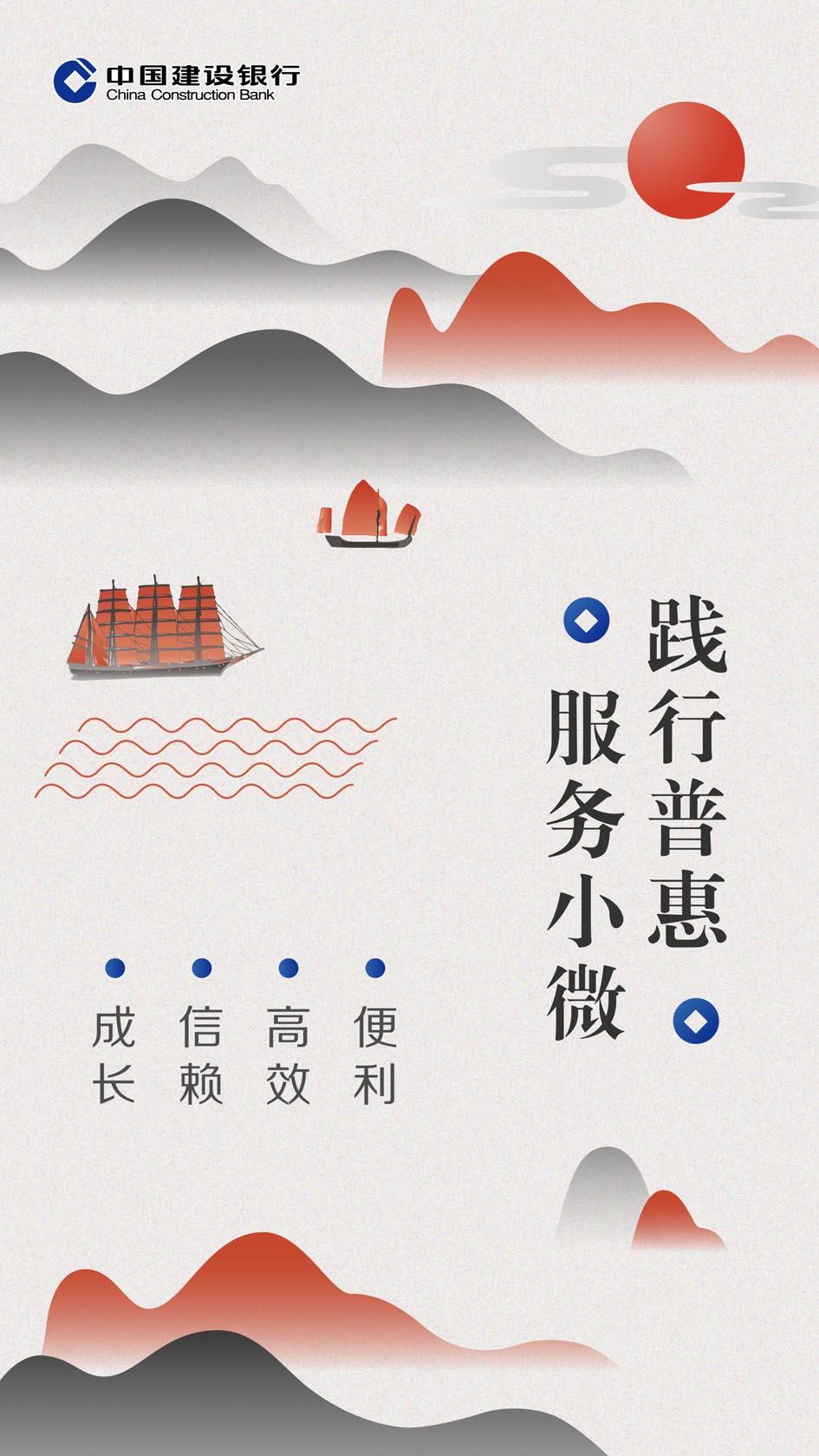 普惠金融H5設計