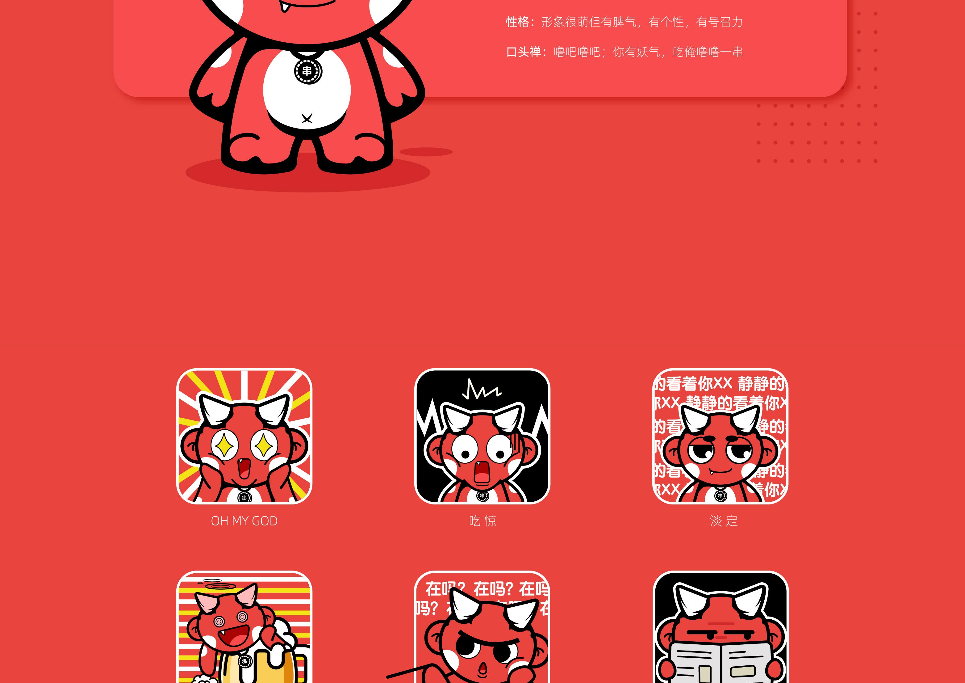 擼小妖吉祥物IP設計