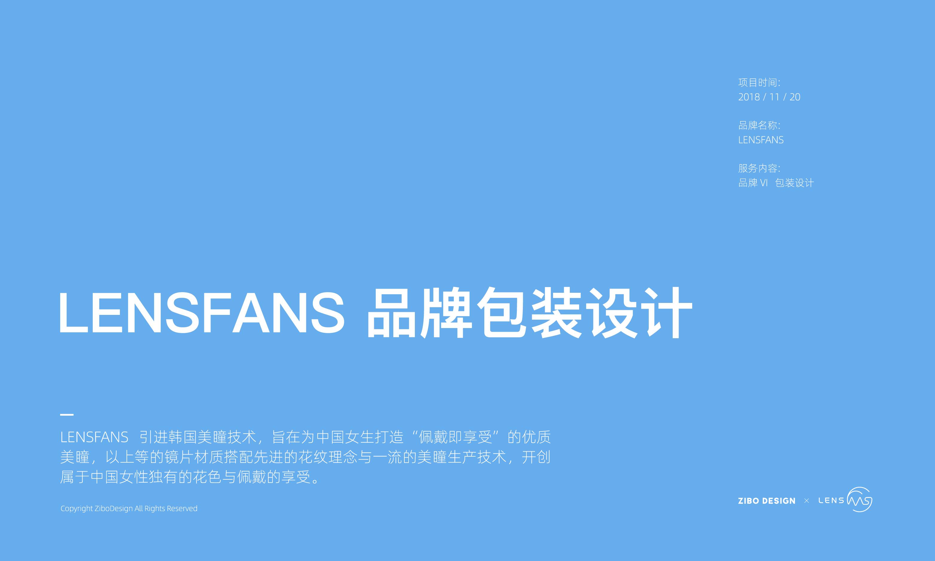 lensfans品牌設計