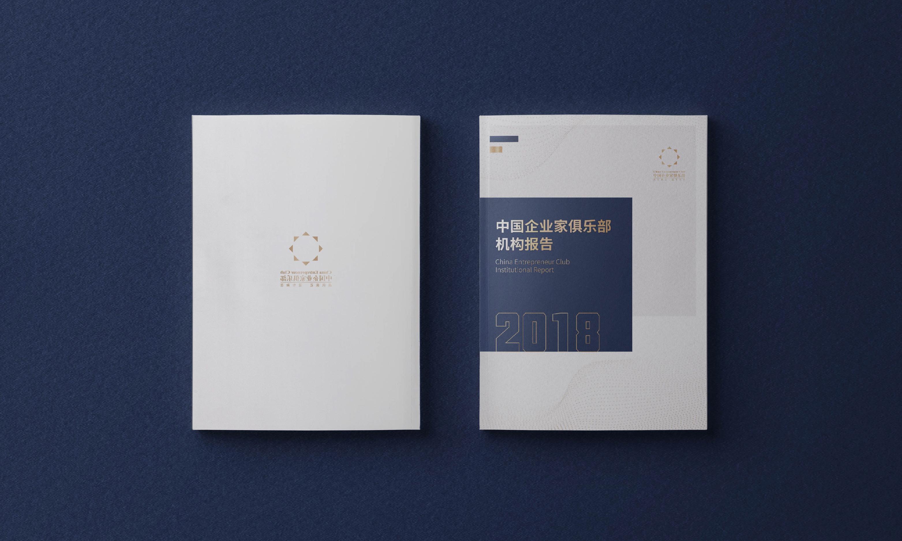 中國企業家聯盟俱樂部機構報告