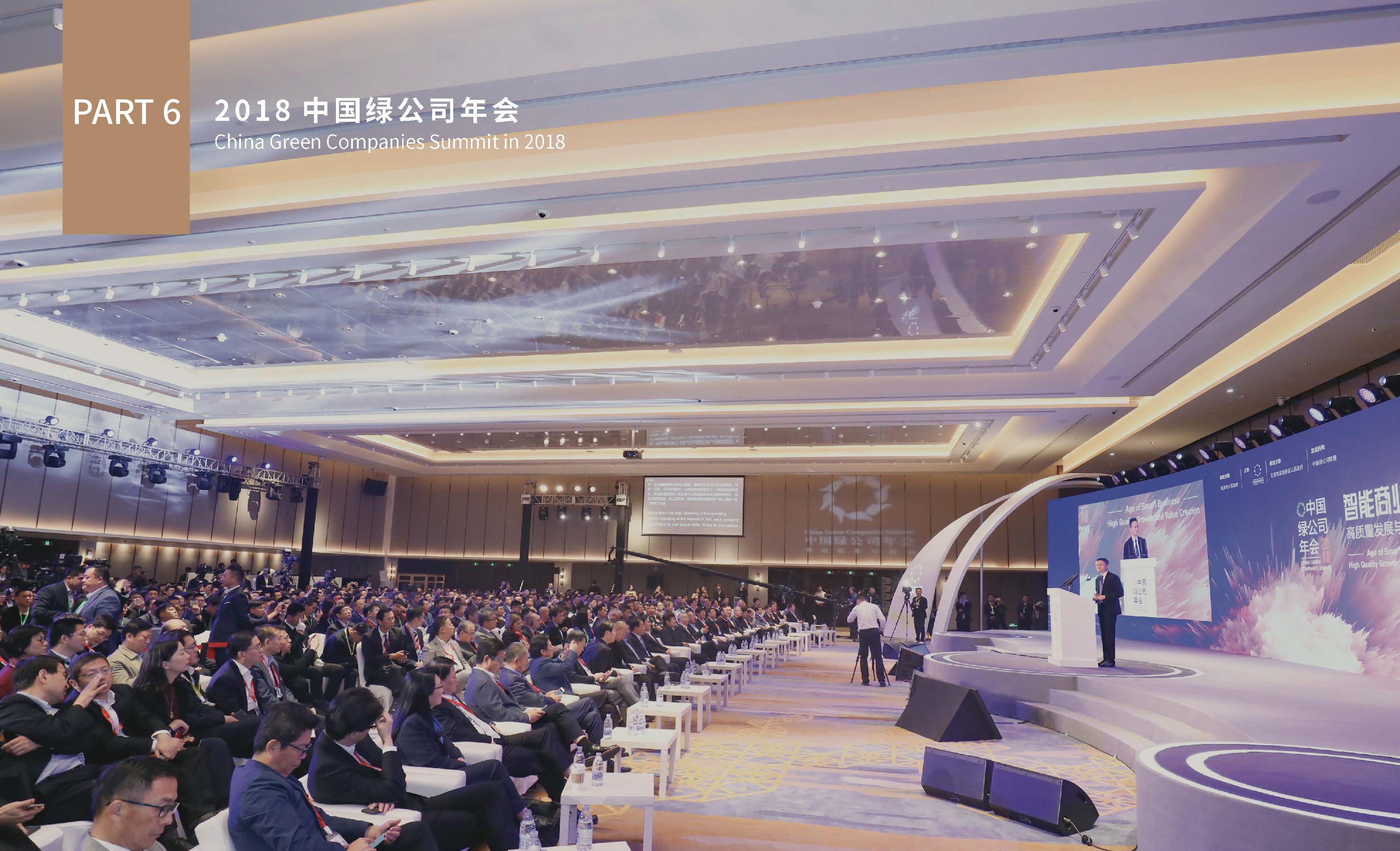 2018中國綠公司年會