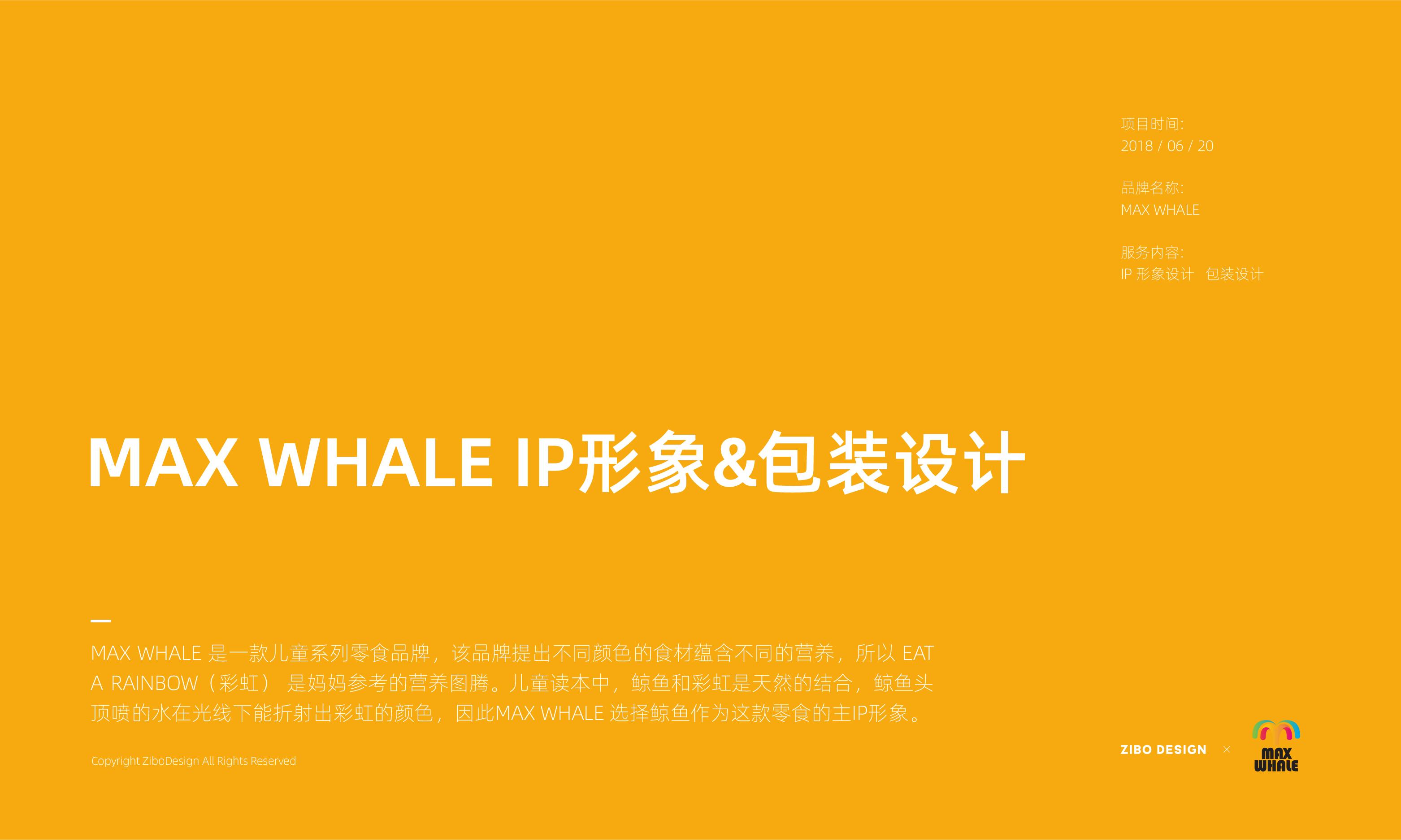 max whale ip形象設計 包裝設計