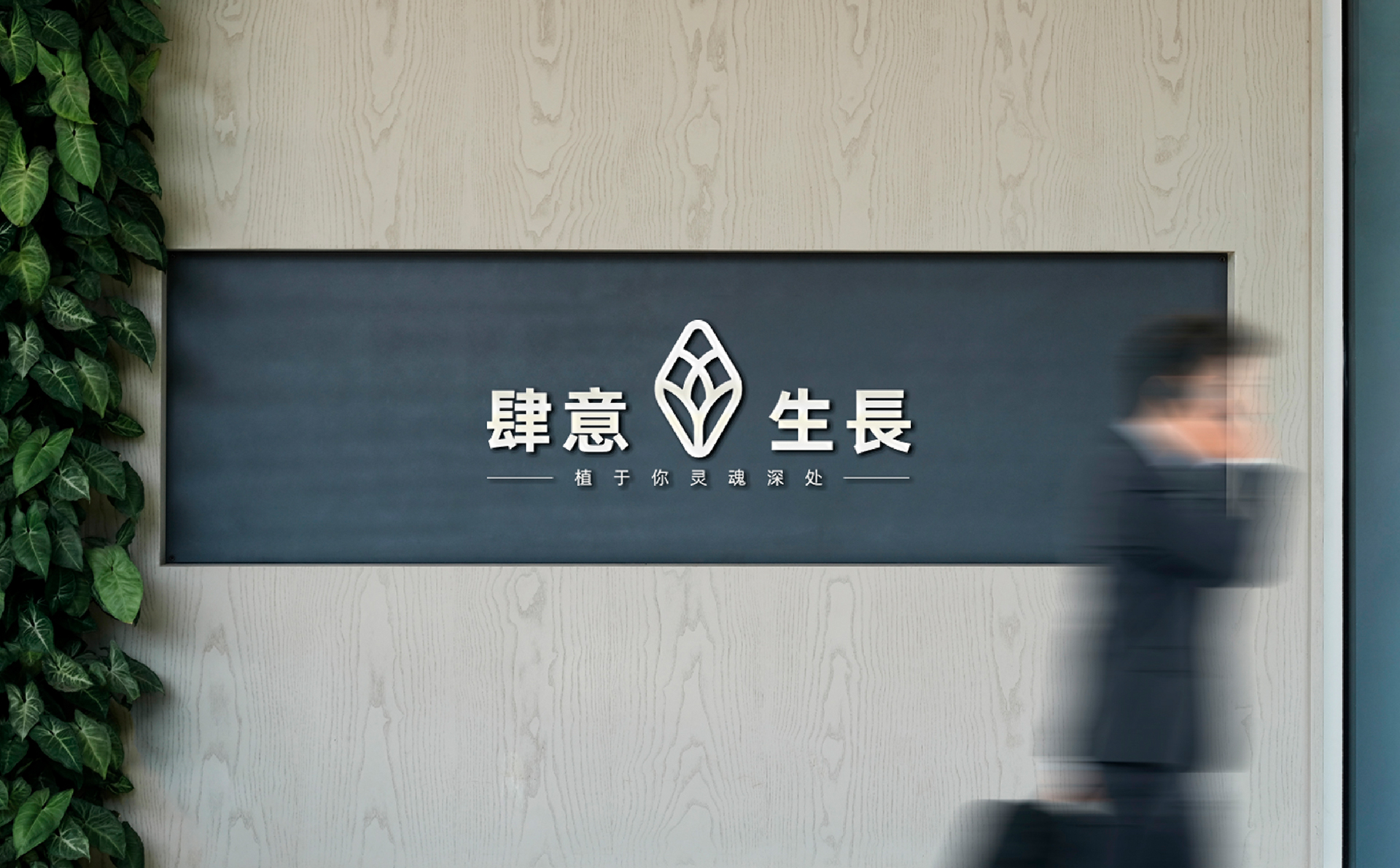 肆意生長logo