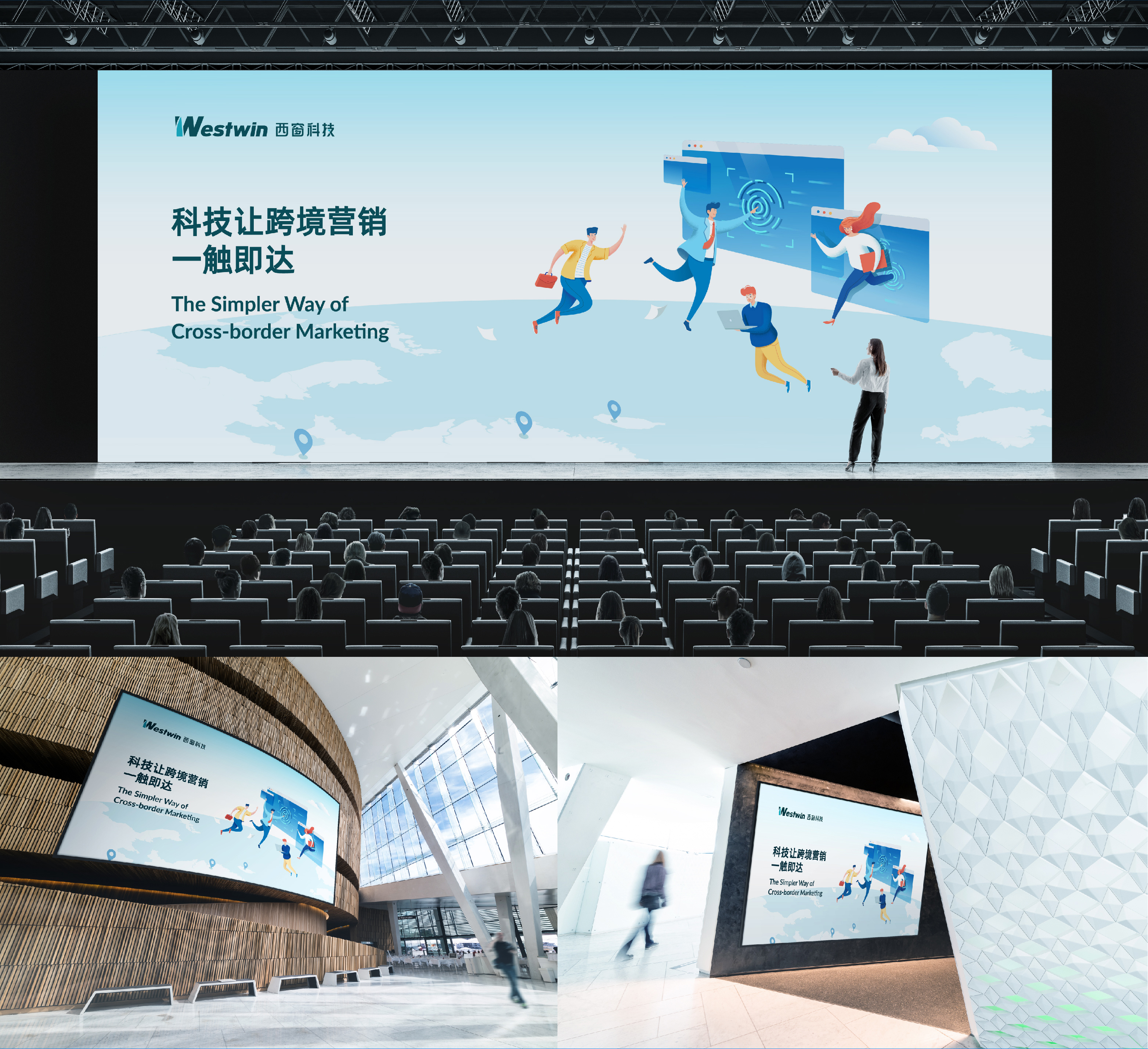 西窗科技主視覺設計