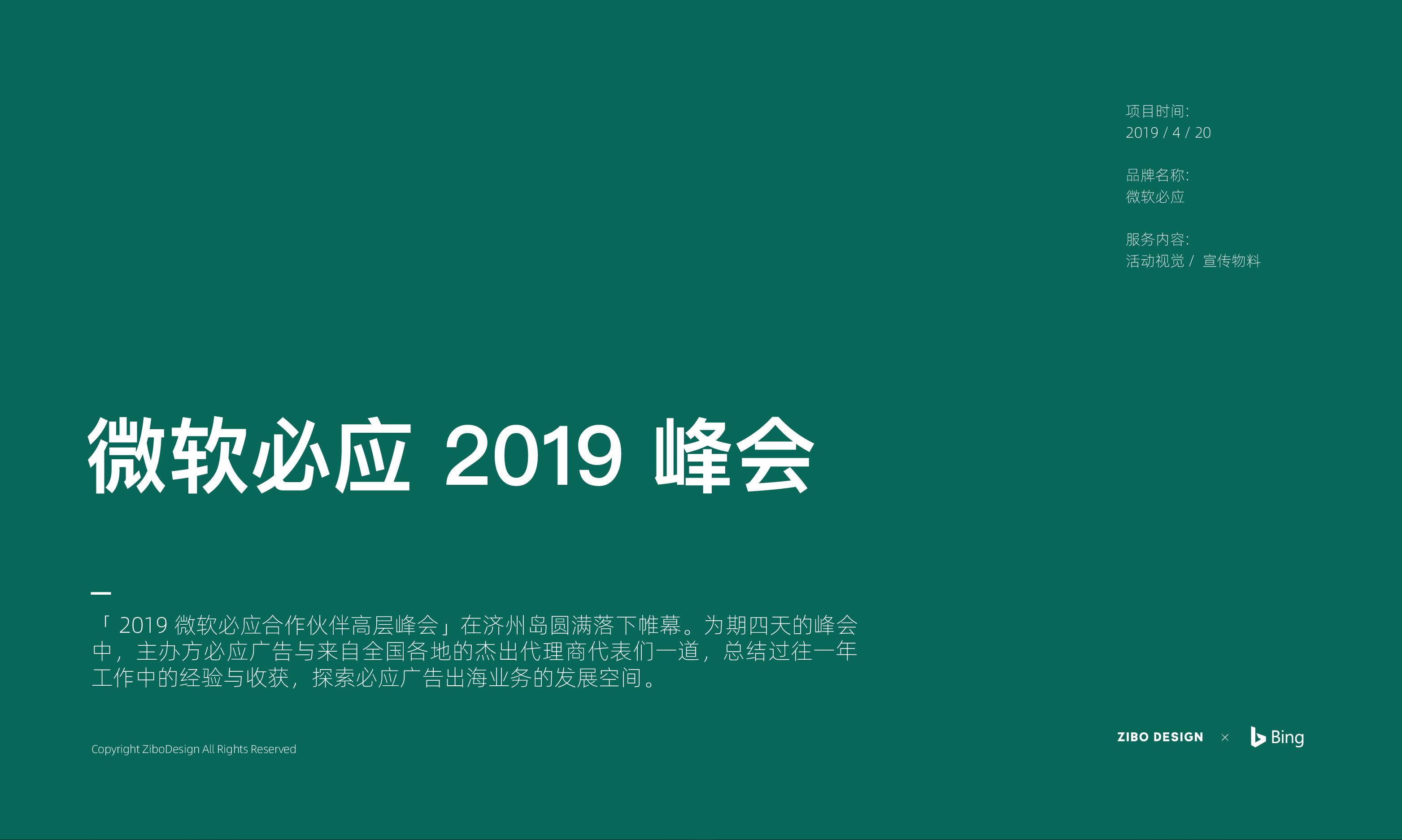 微軟必應2019峰會