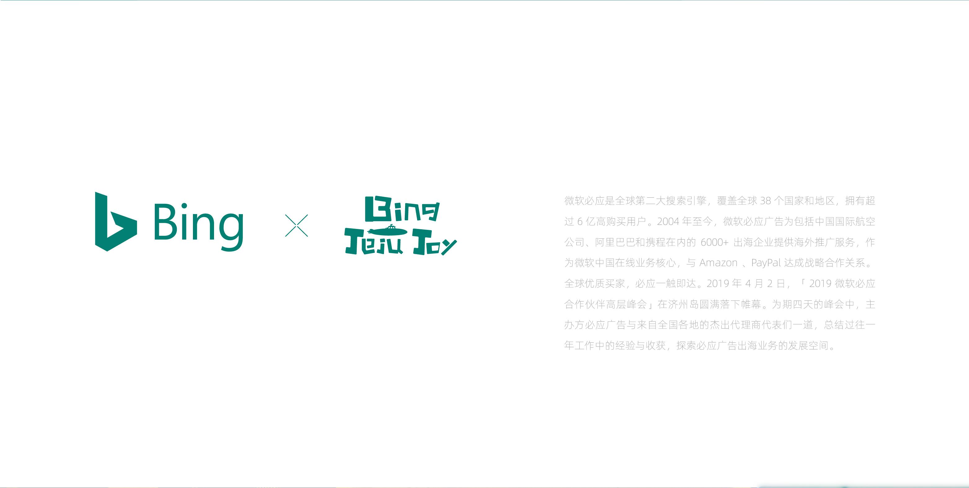 微軟必應2019峰會logo