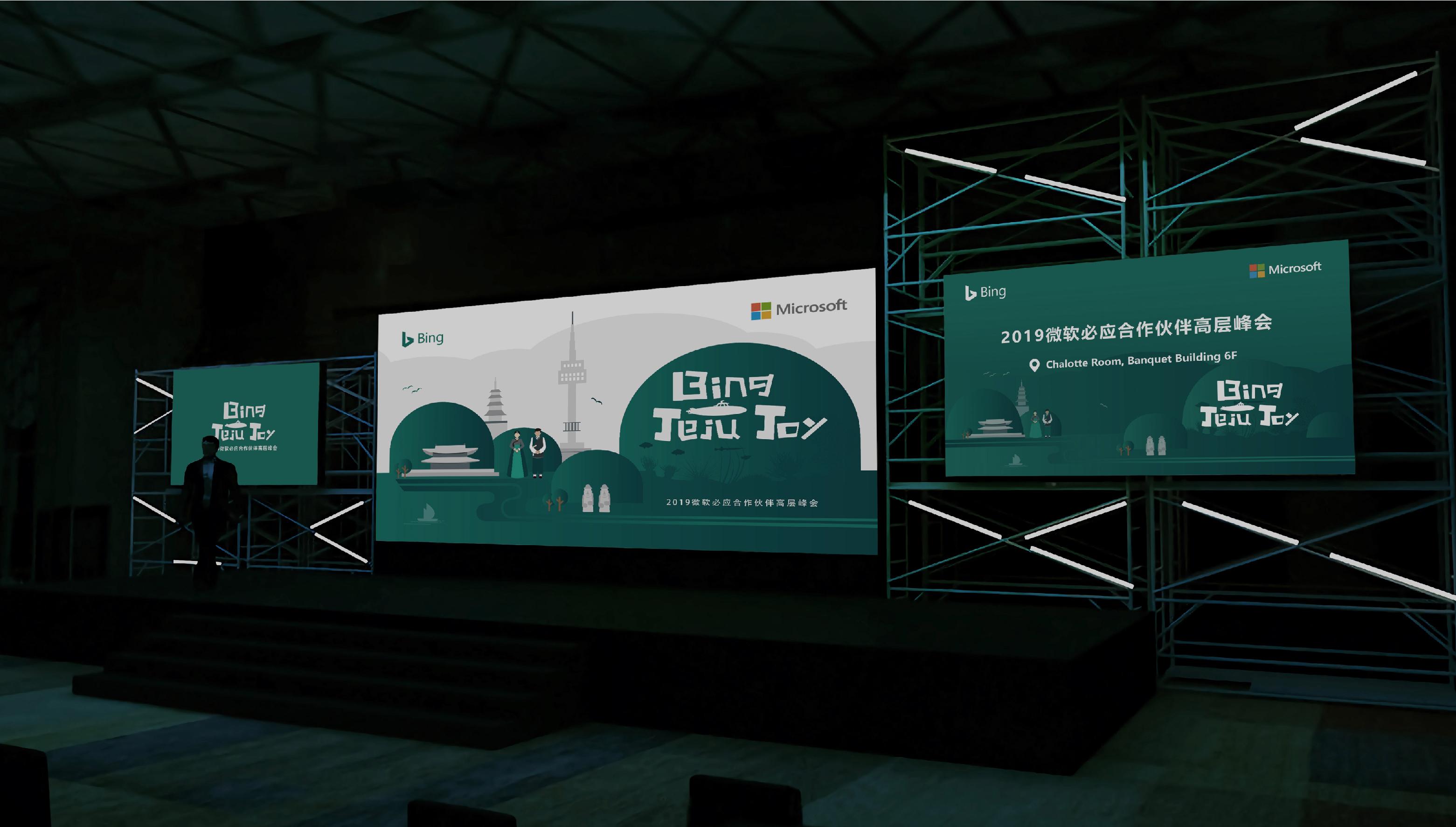 微軟必應2019峰會視覺設計