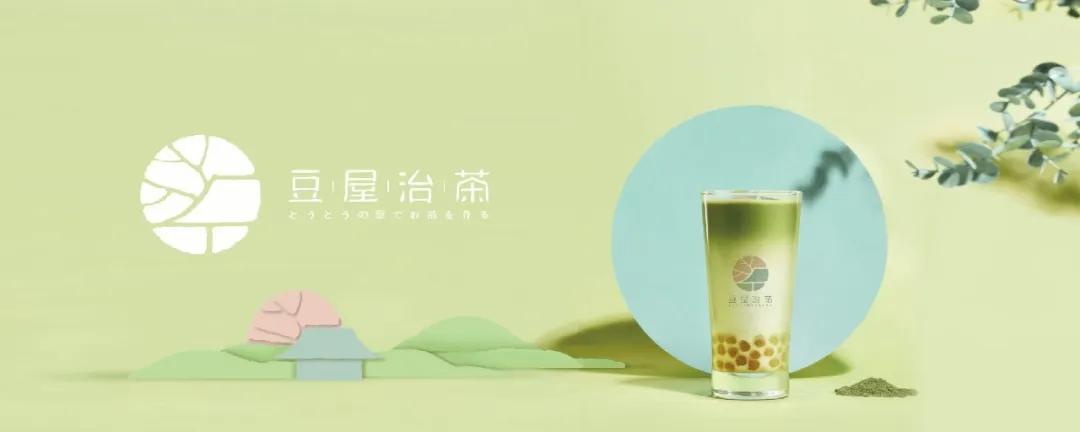 豆屋治茶vi設計