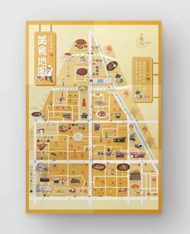 學院路手繪美食地圖設計