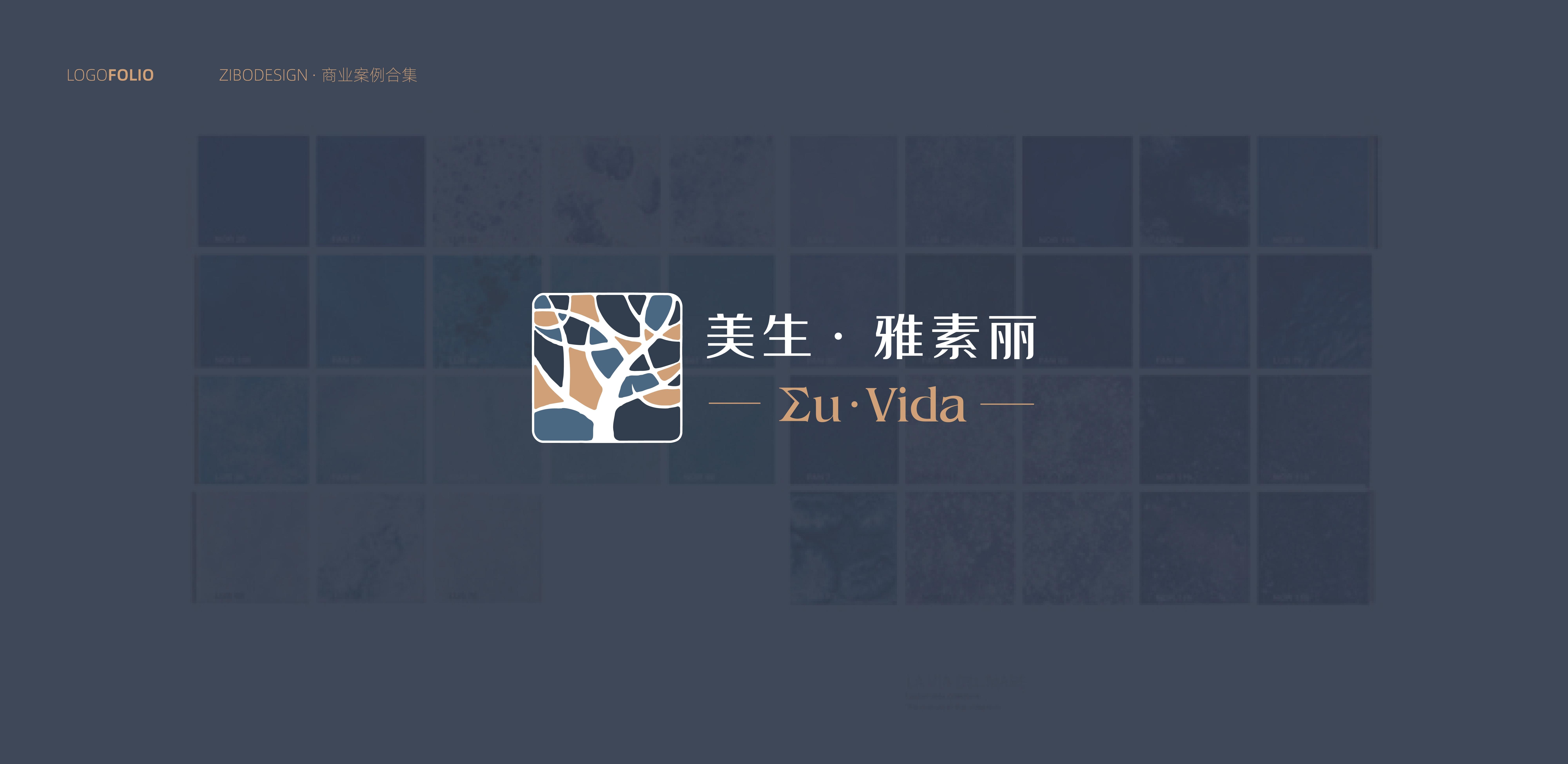 美生雅素麗logo設計