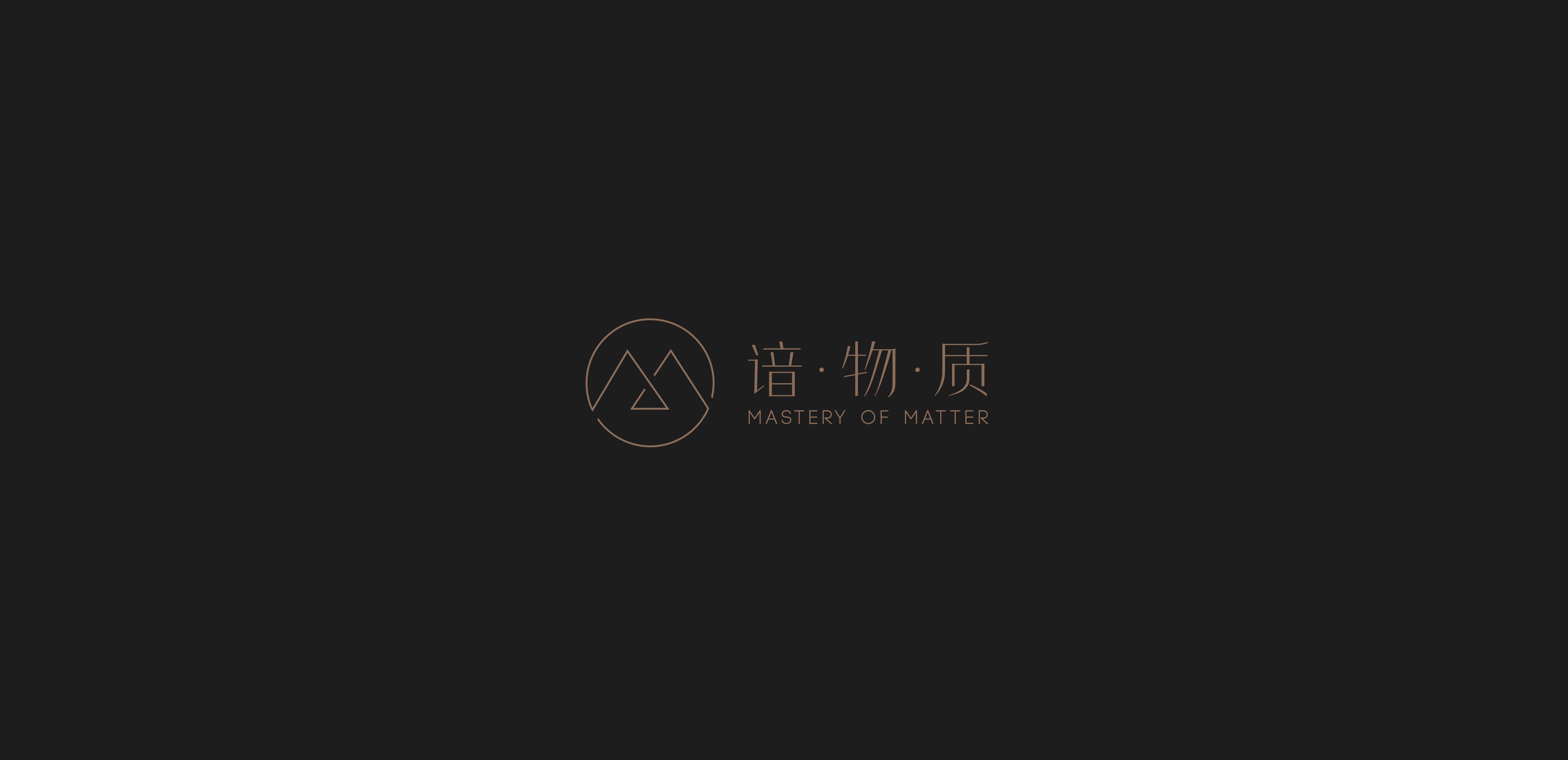 諳物質logo設計