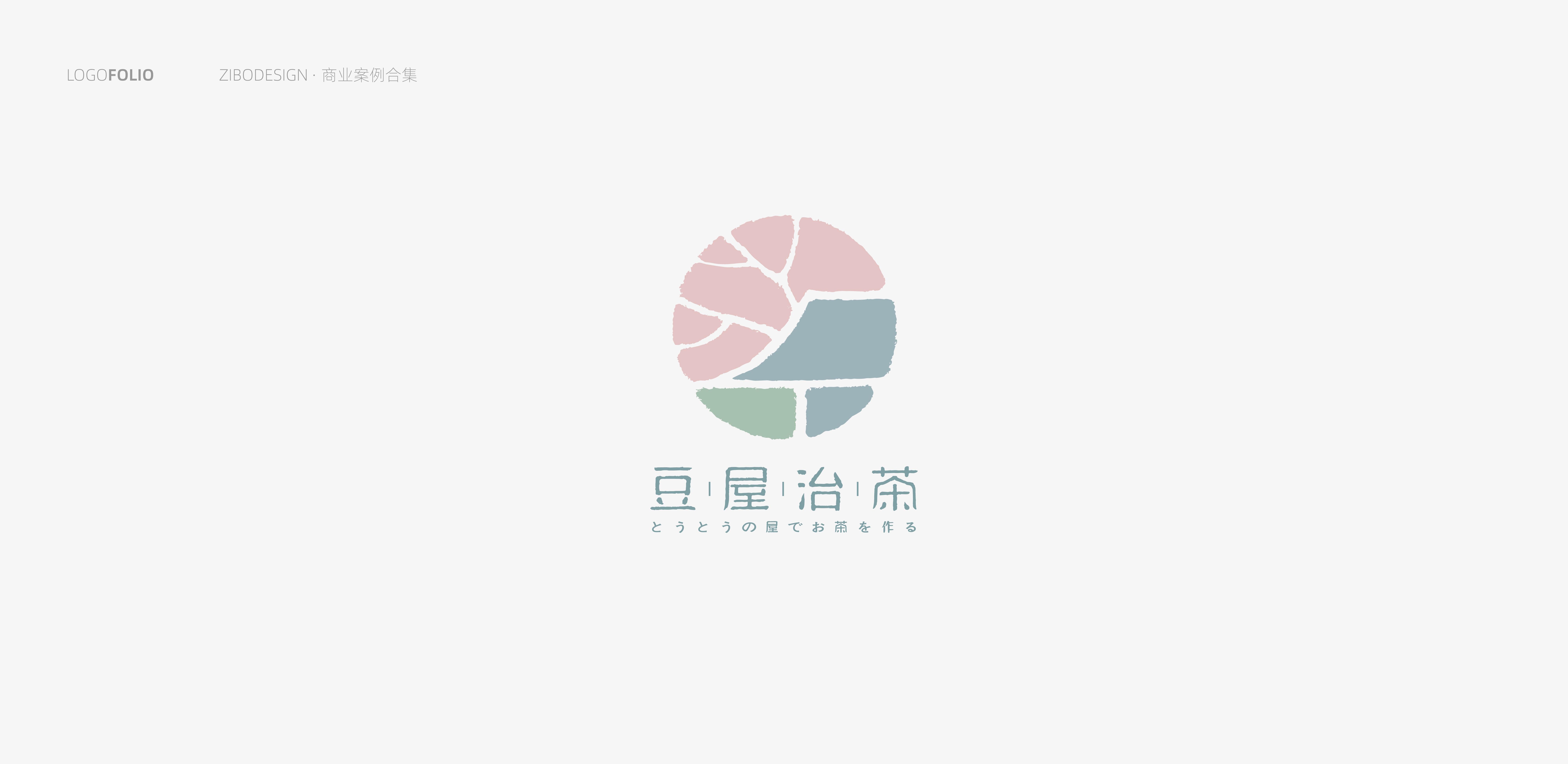 豆屋治茶logo設計