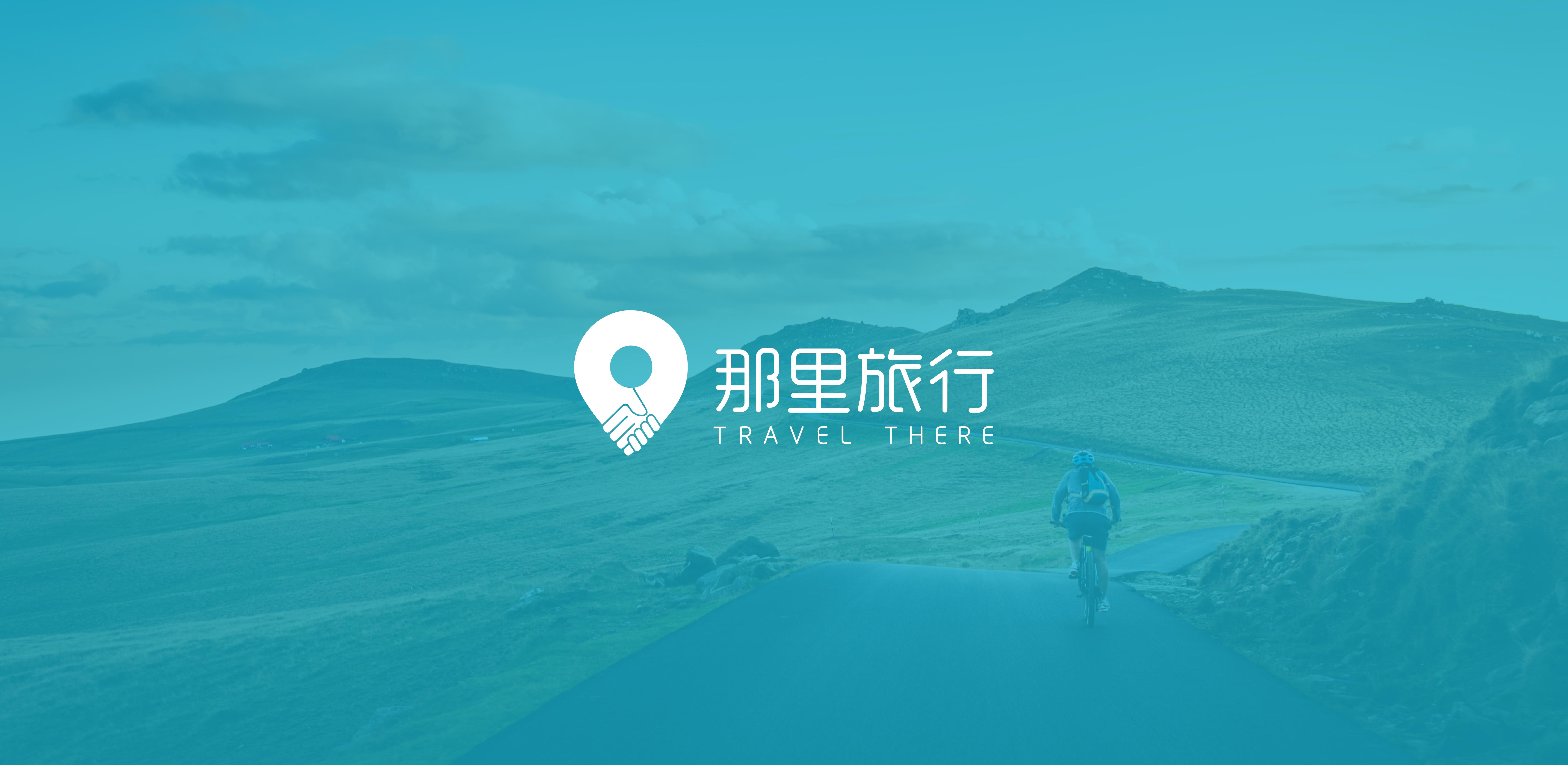 那里旅行logo設計