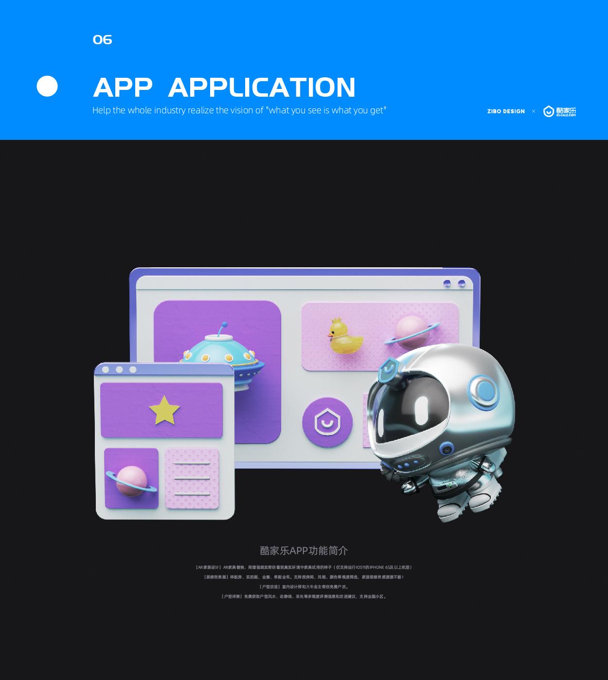 酷家樂app