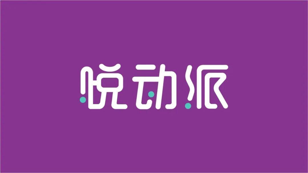 悅動派logo設計