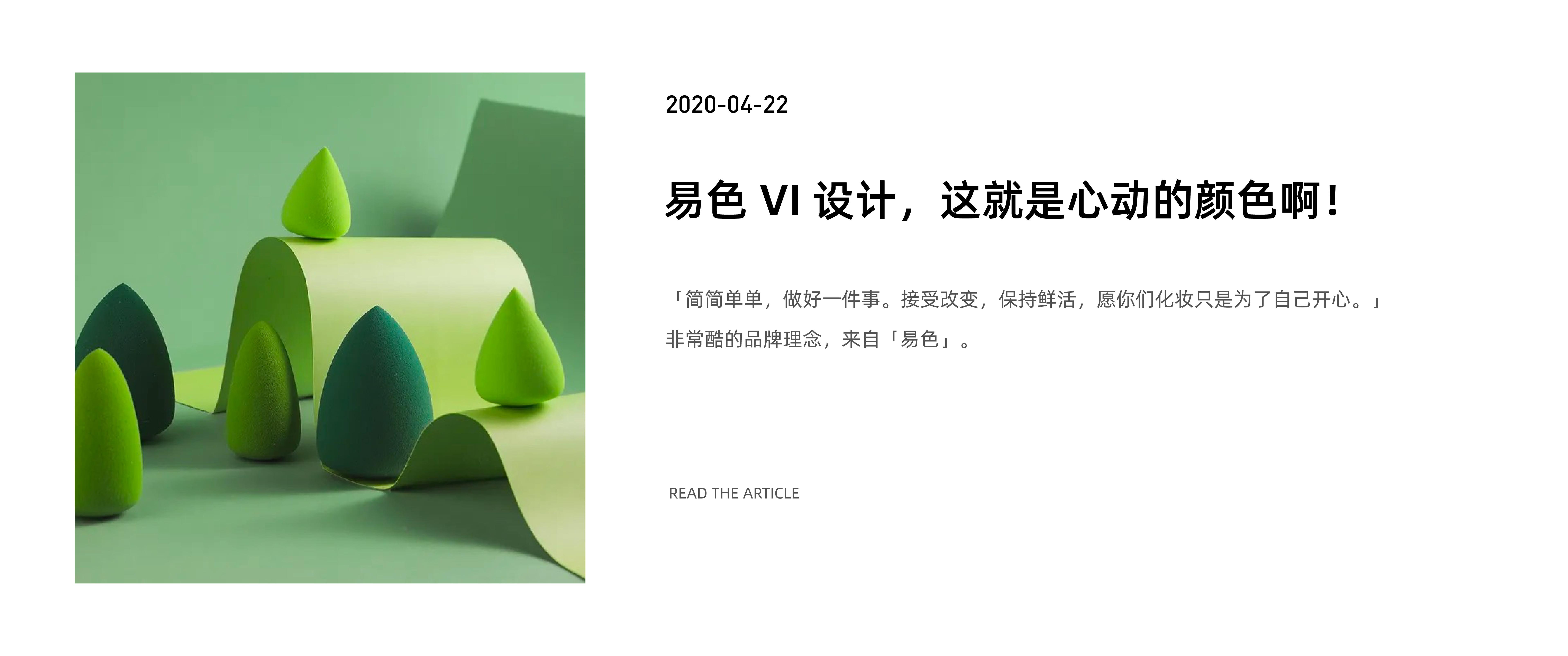 易色VI設計