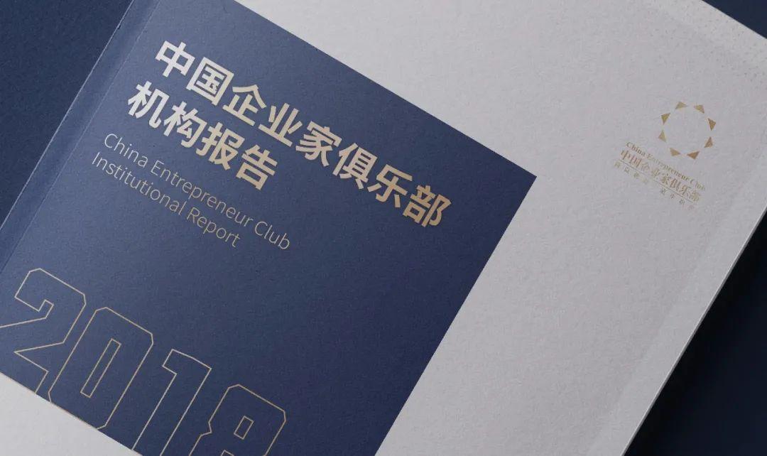 中國企業家俱樂部機構報告