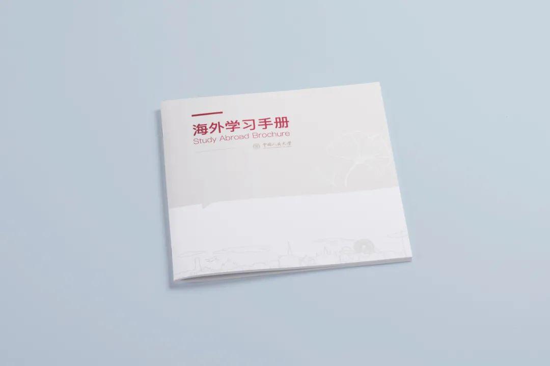 中國人民大學海外學習手冊