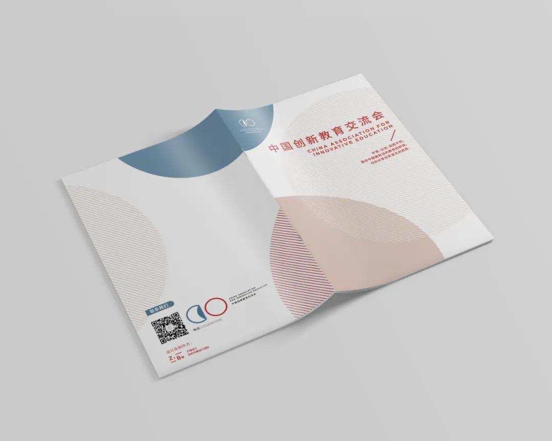 中國創新教育交流會畫冊設計