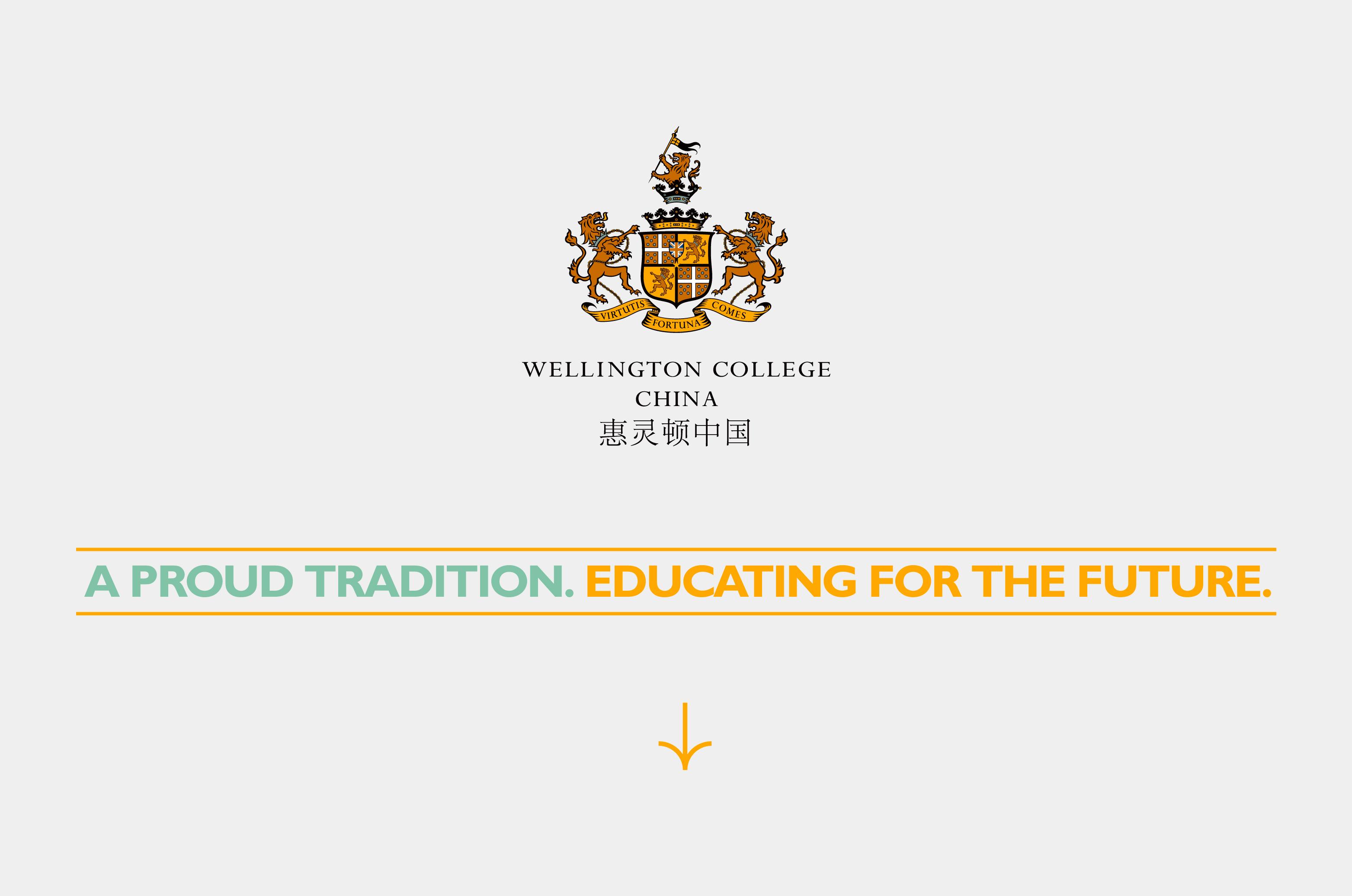 惠靈頓中國logo
