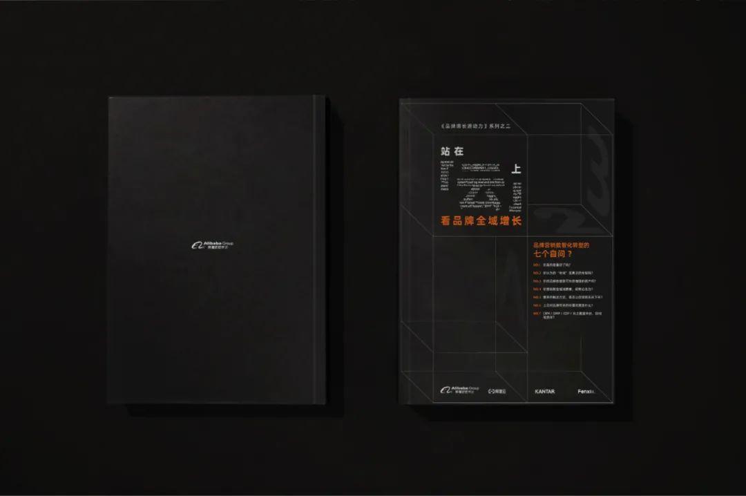 阿里巴巴品牌數智化營銷指南