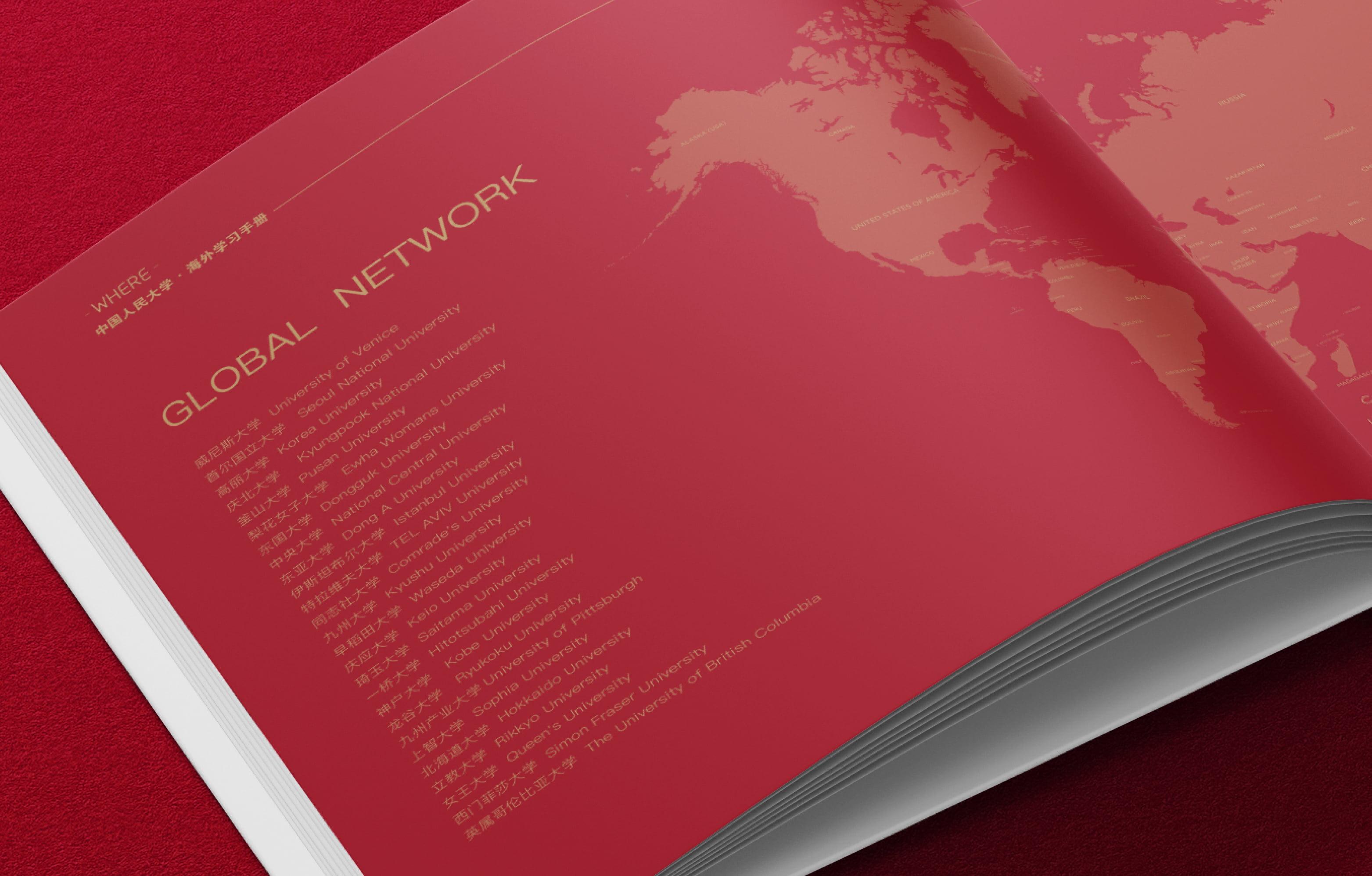 中國人民大學海外學習手冊內頁