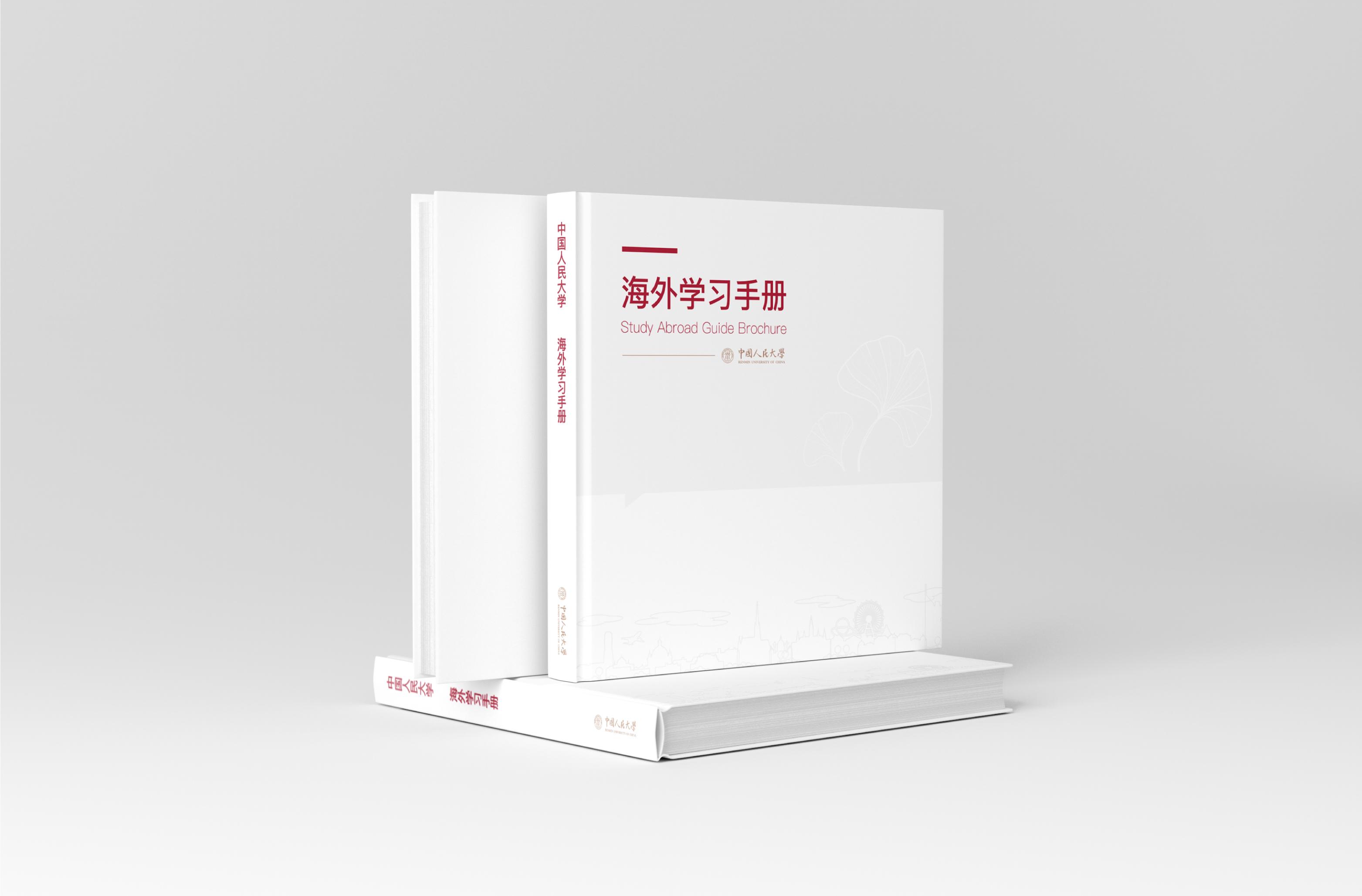 中國人民大學海外學習手冊設計