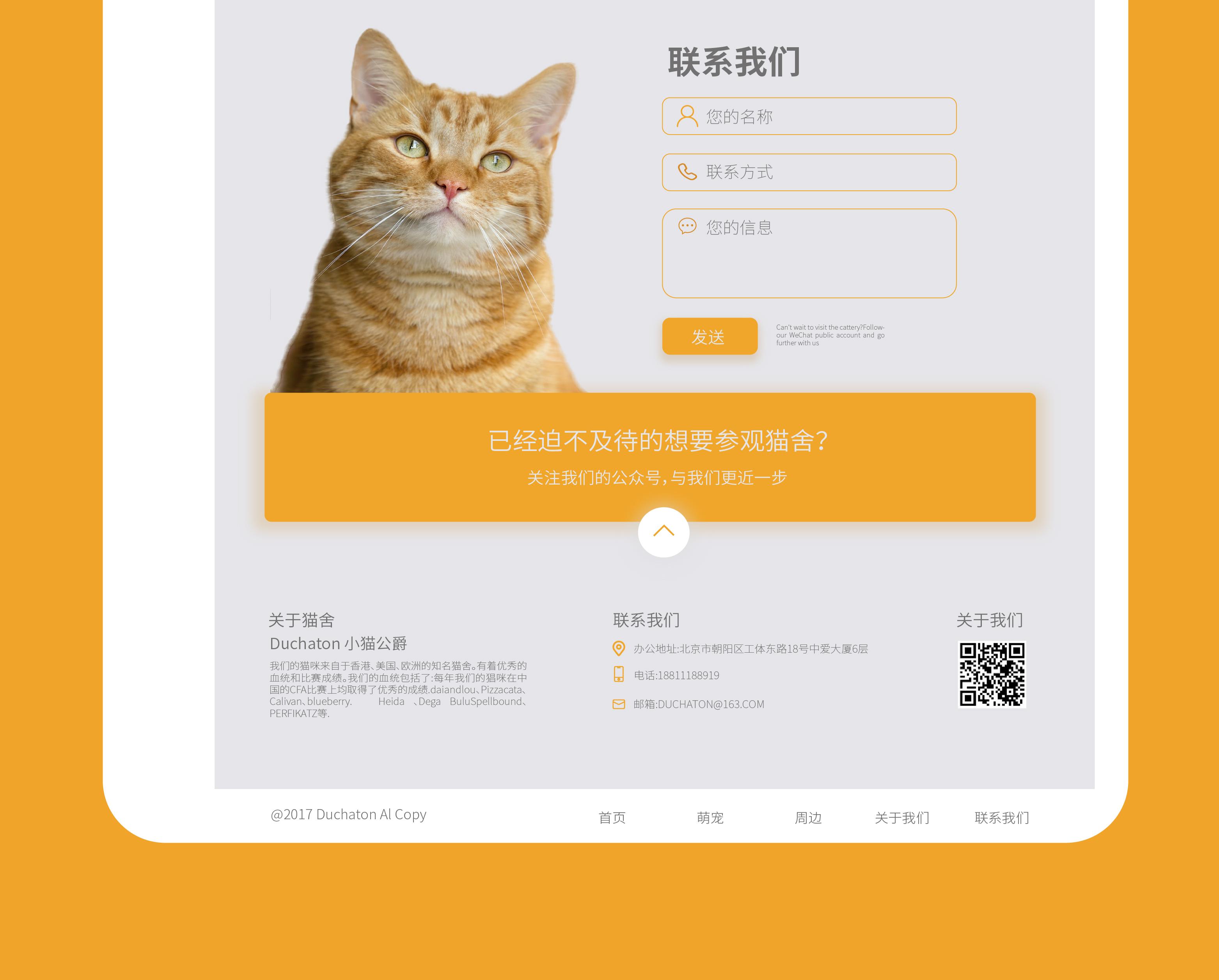 貓公爵貓舍網站設計