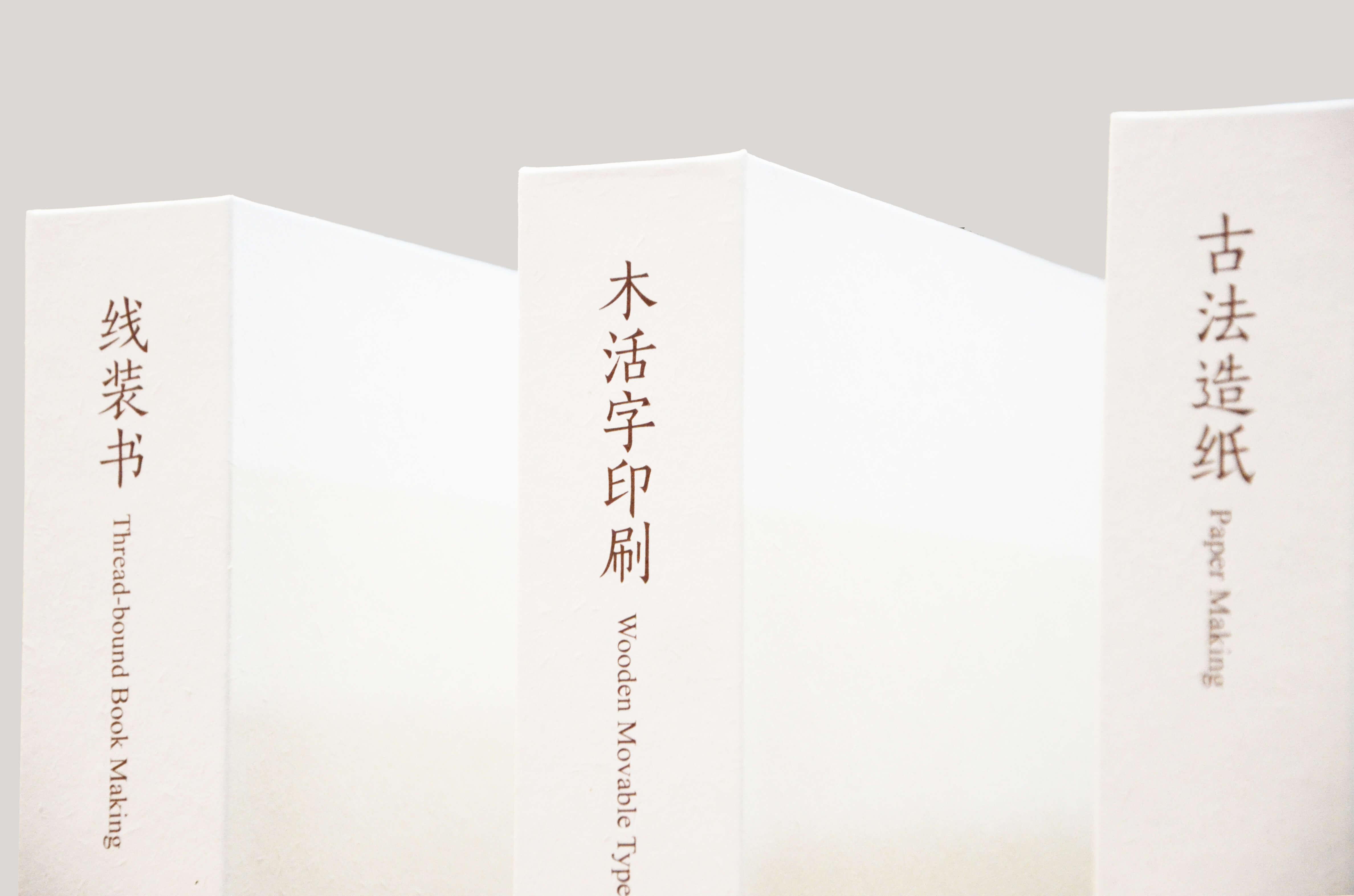 北大培文紙文化體驗包