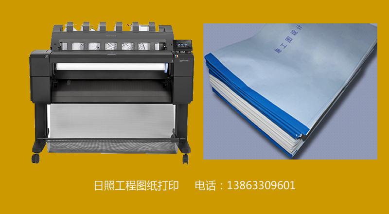 工程圖紙打印