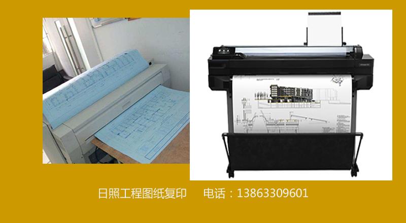 工程圖紙復印