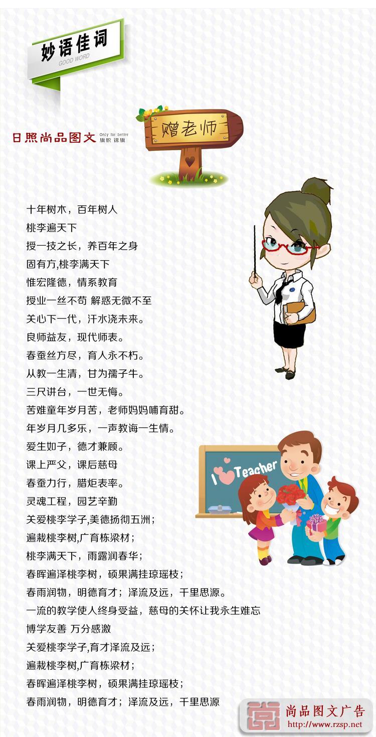 教師錦旗用語