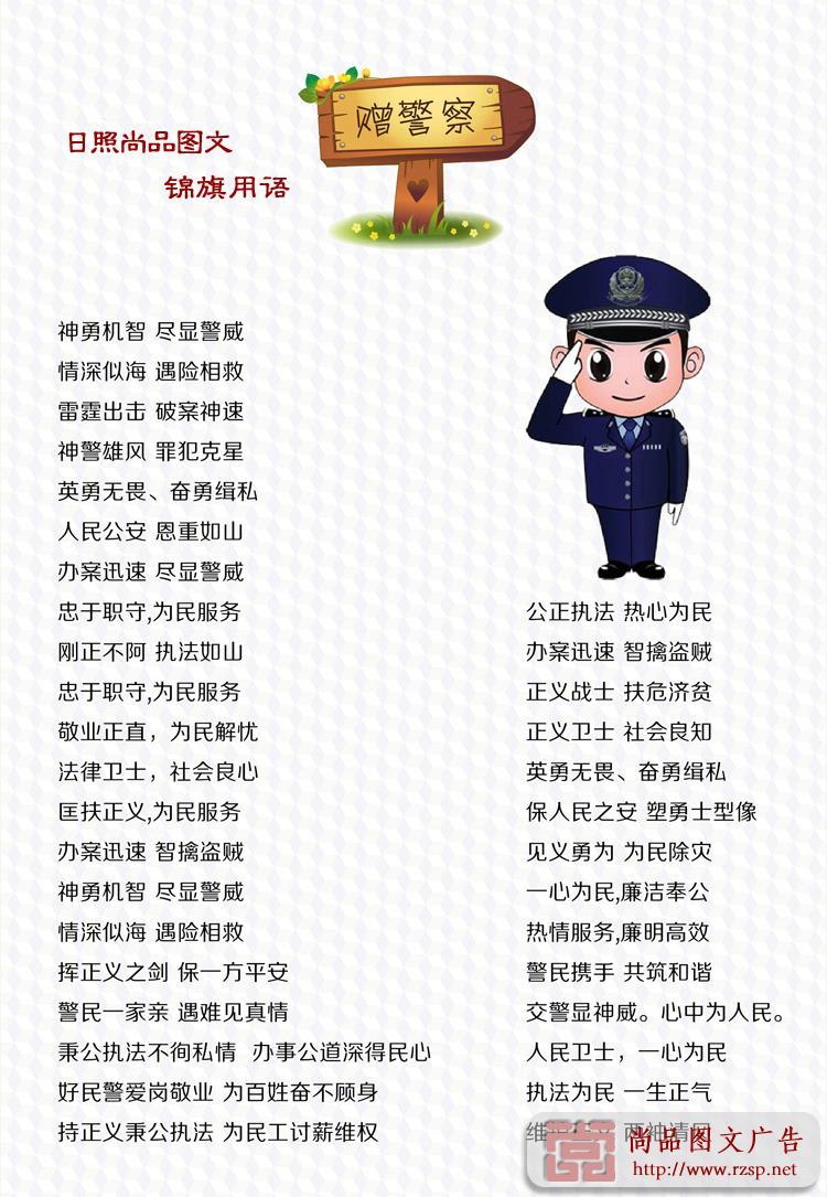 警察錦旗用語