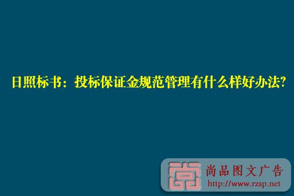 日照標書:投標保證金規范管理有什么樣好辦法?.fw