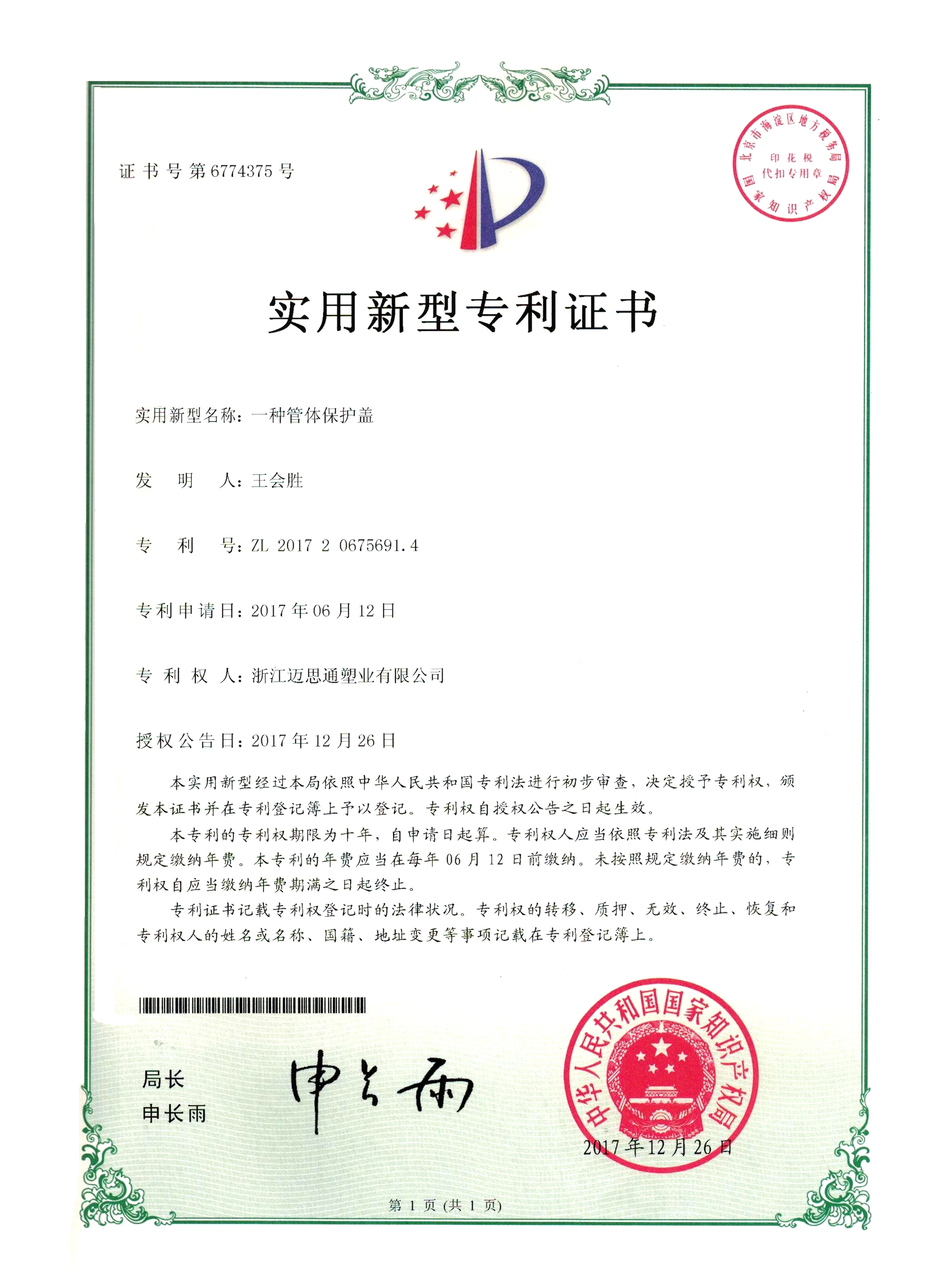 Patent certificate for tube body protection