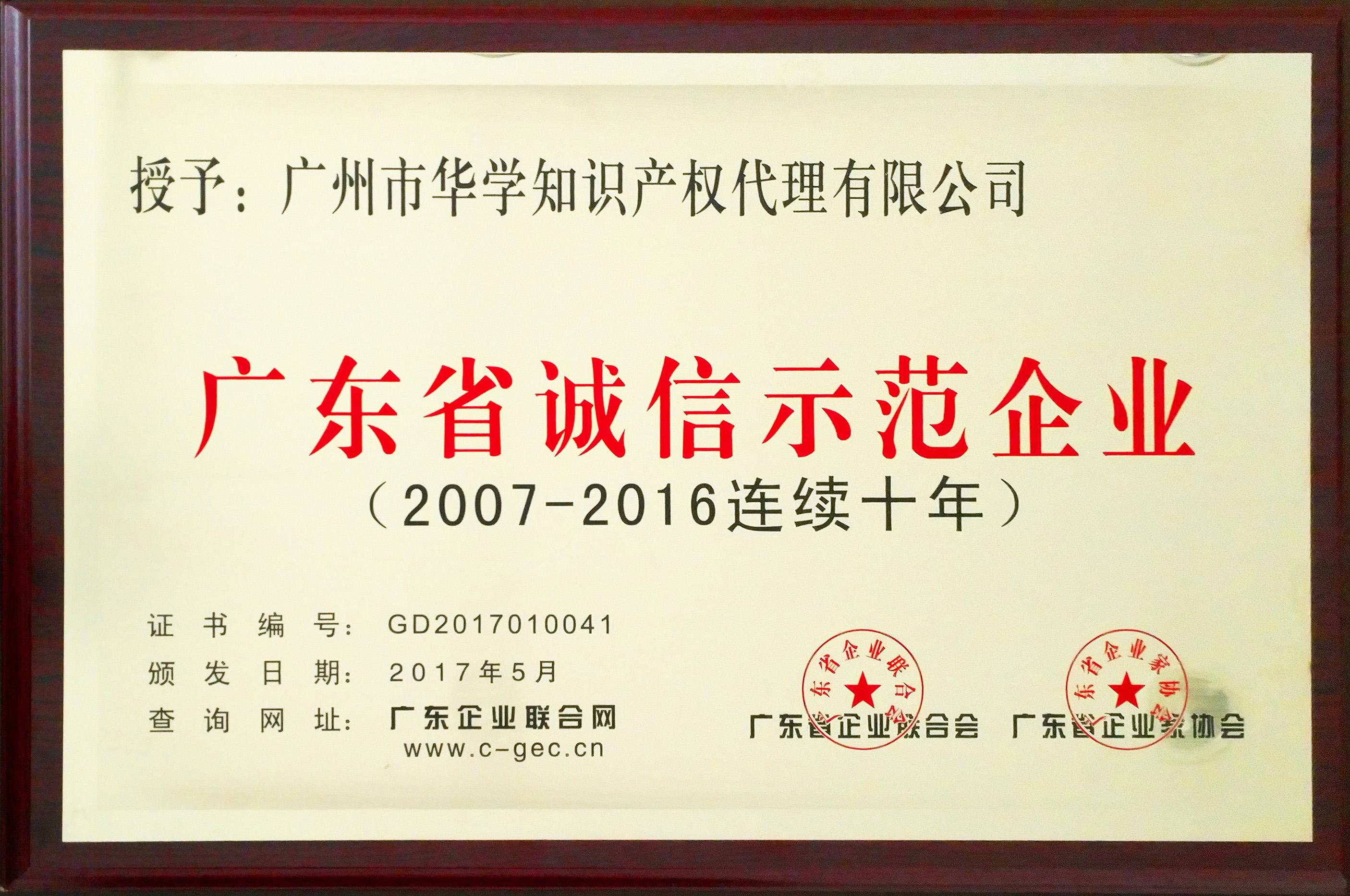 廣東省誠信示范企業-連續十年