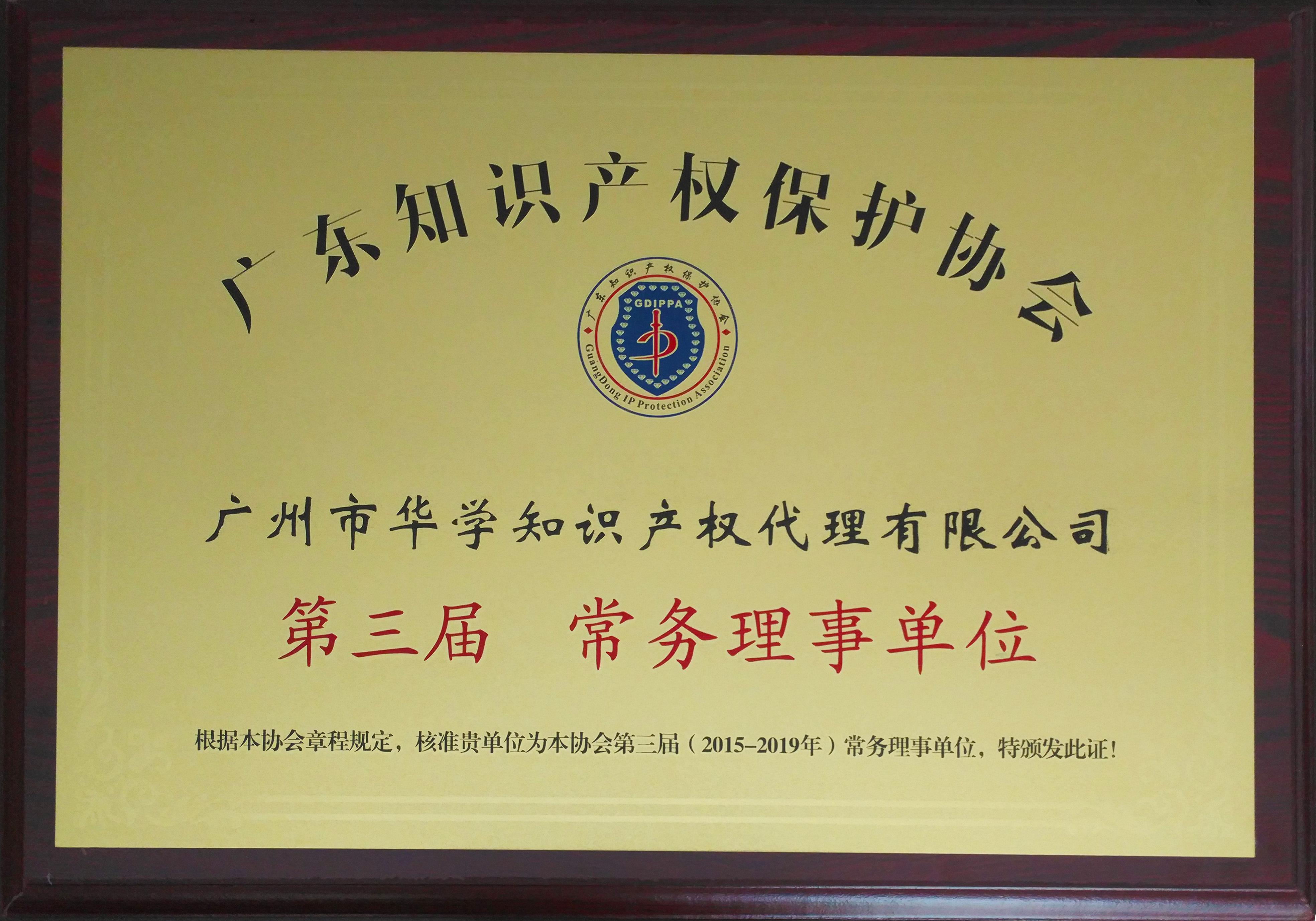 廣東知識產權保護協會常務理事單位2015-2019