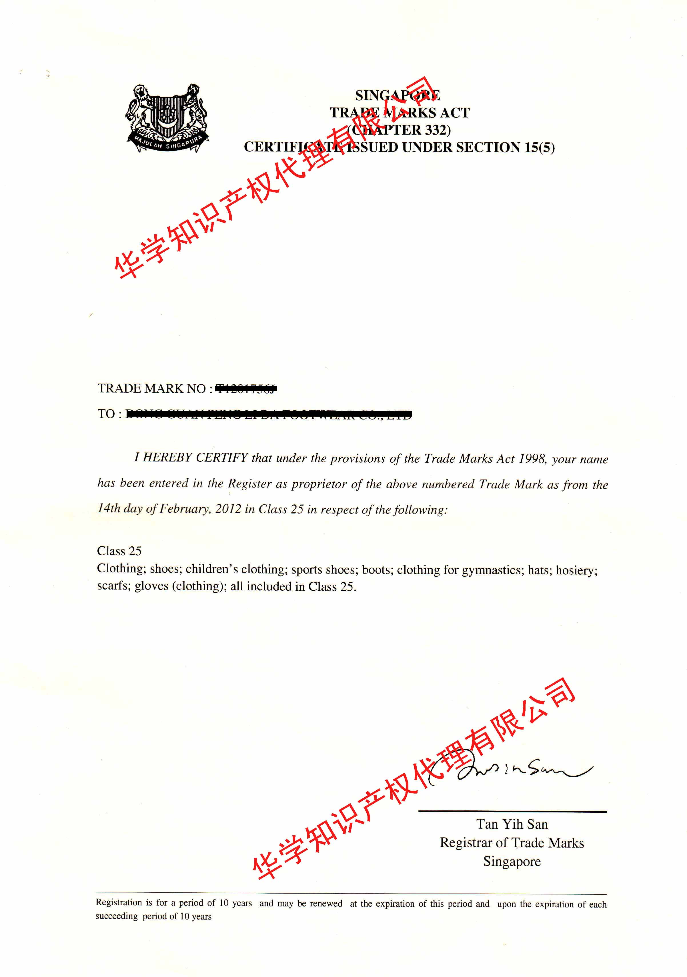 新加坡注冊證書